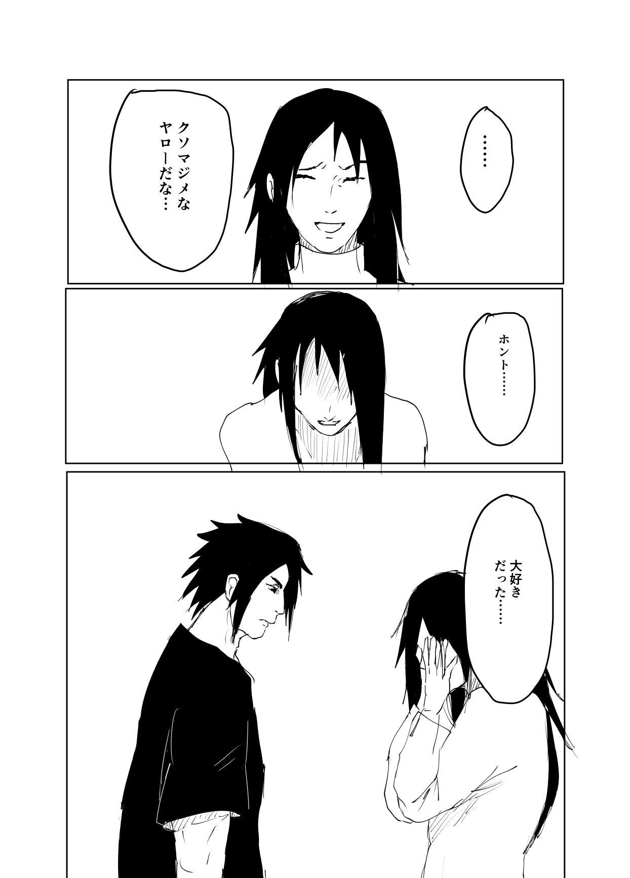 嘘告白漫画 38