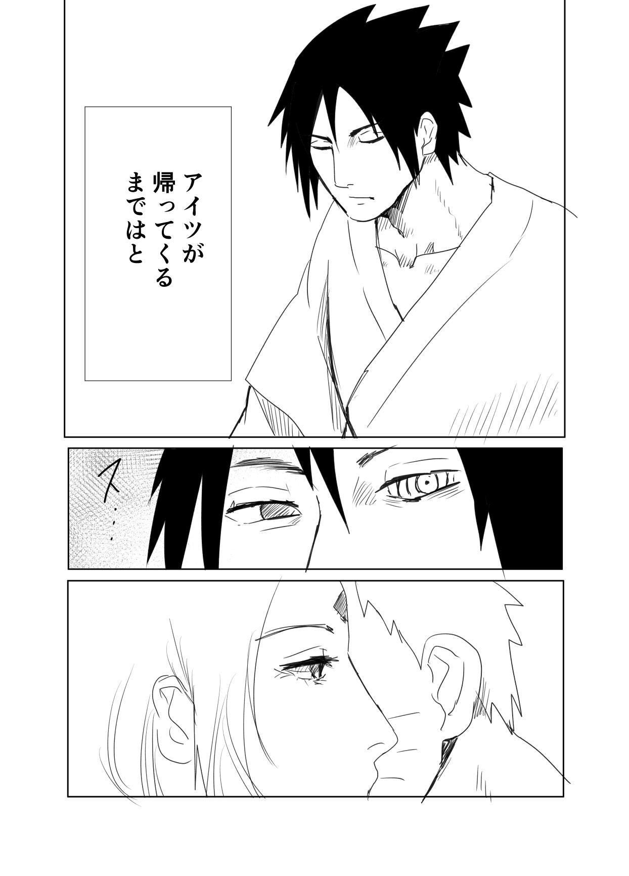 嘘告白漫画 3