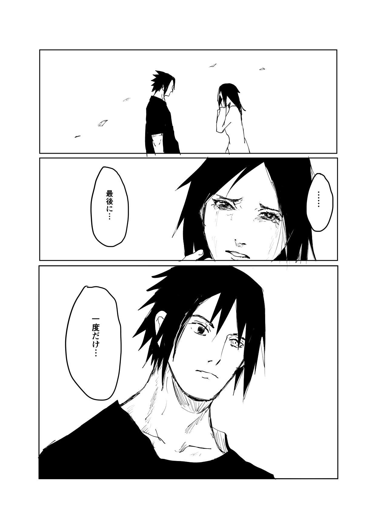 嘘告白漫画 39