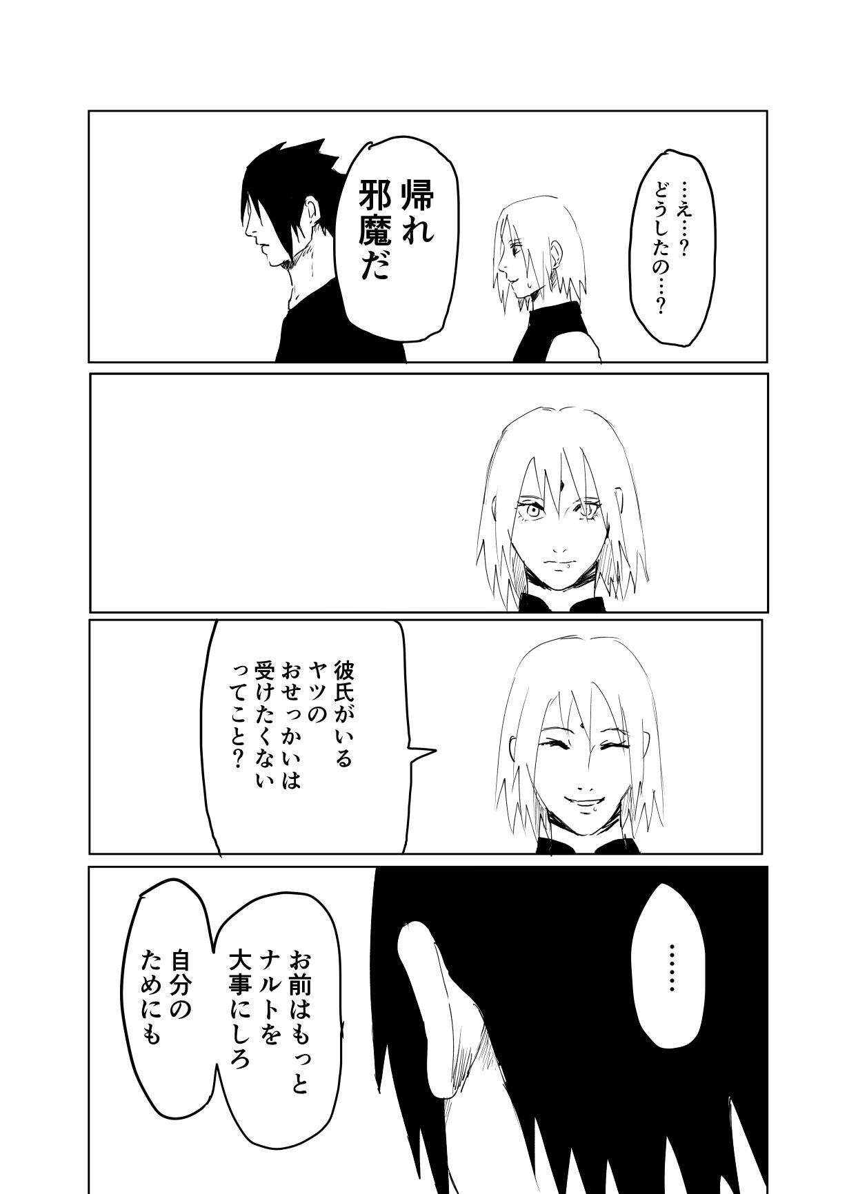 嘘告白漫画 43