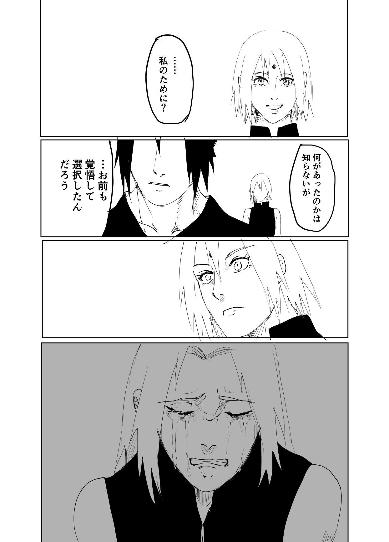 嘘告白漫画 44