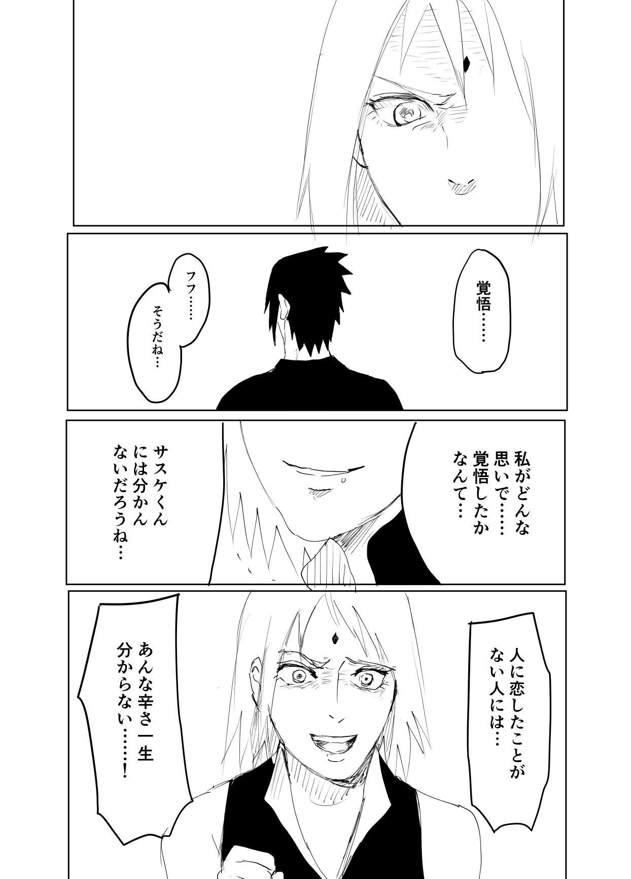 嘘告白漫画 45