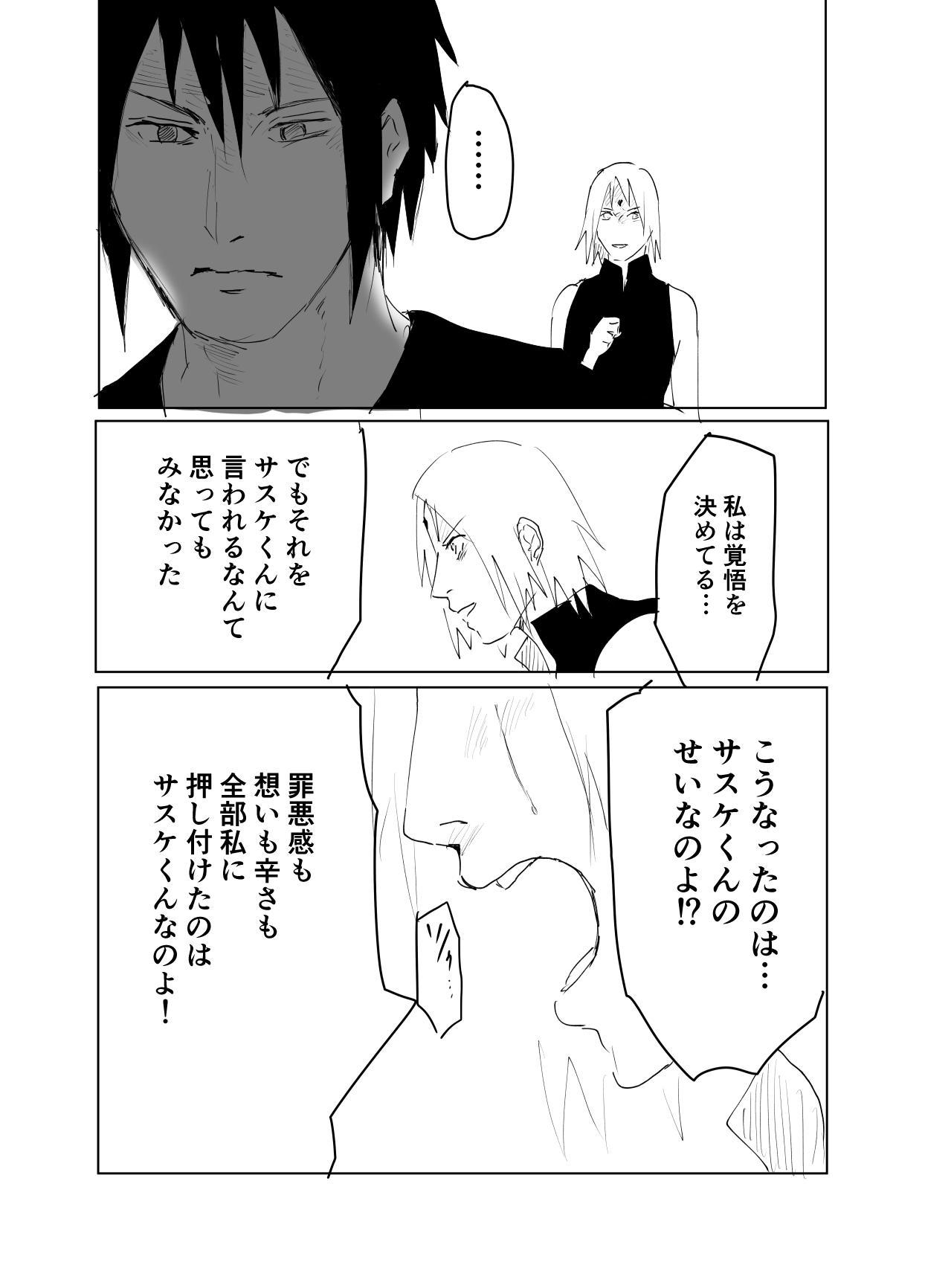 嘘告白漫画 46