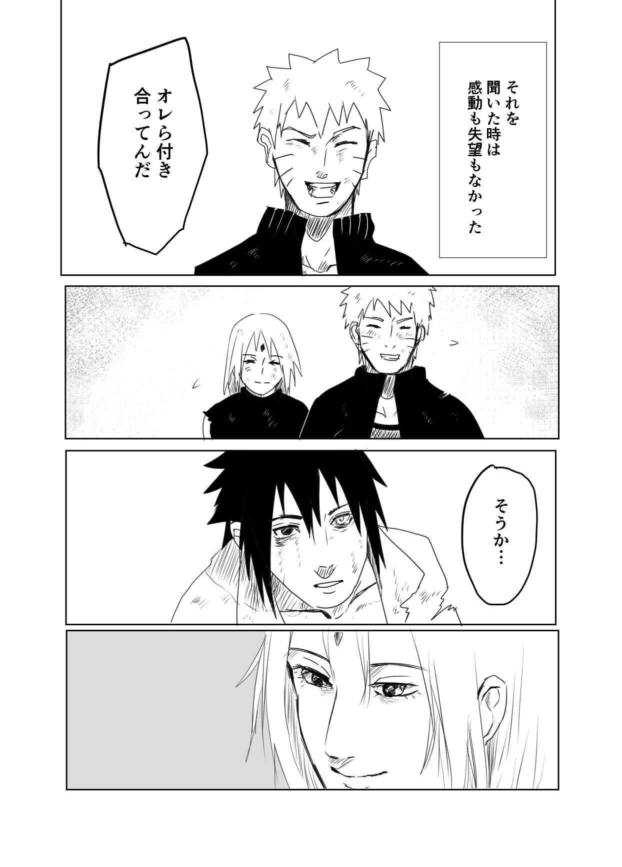 嘘告白漫画 4