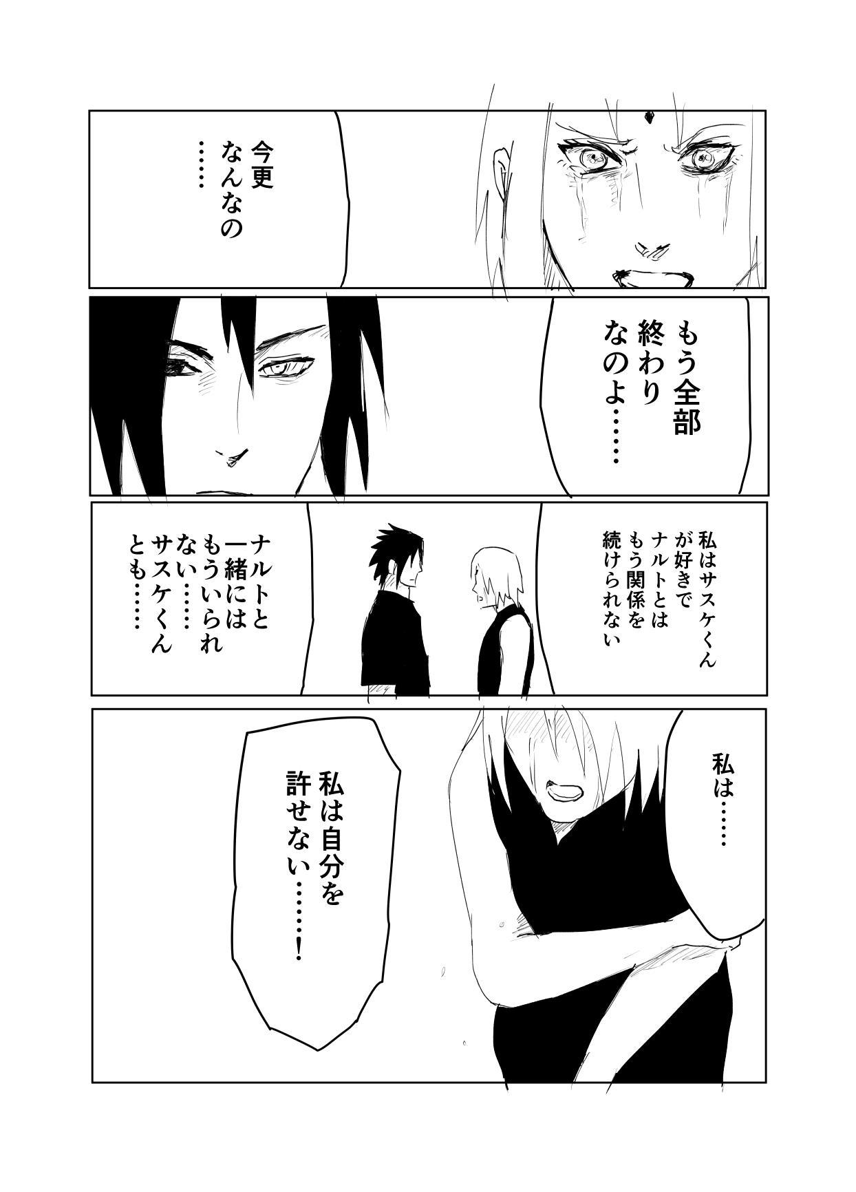 嘘告白漫画 49