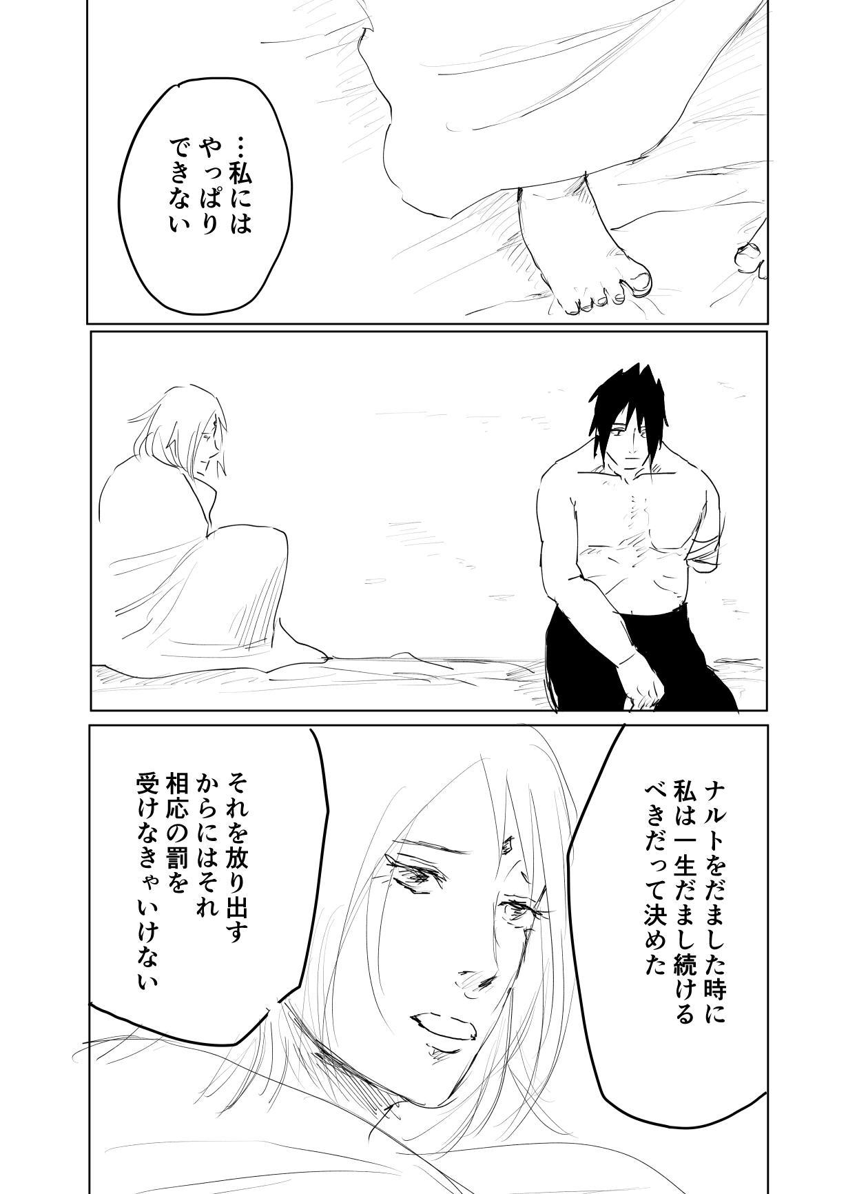 嘘告白漫画 54