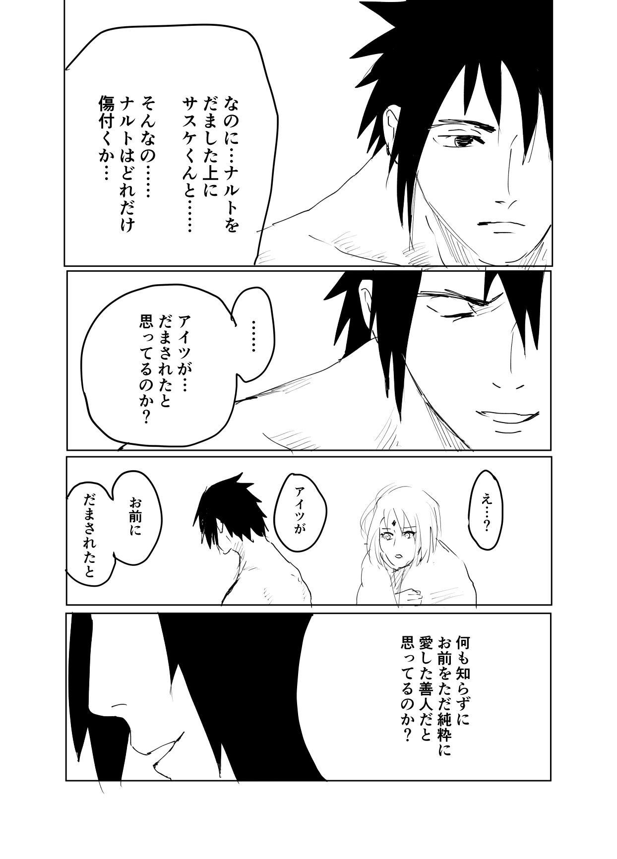 嘘告白漫画 55