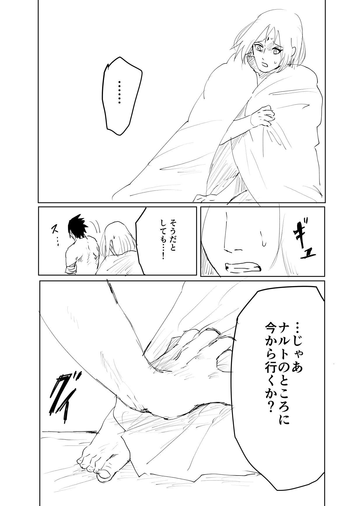 嘘告白漫画 56