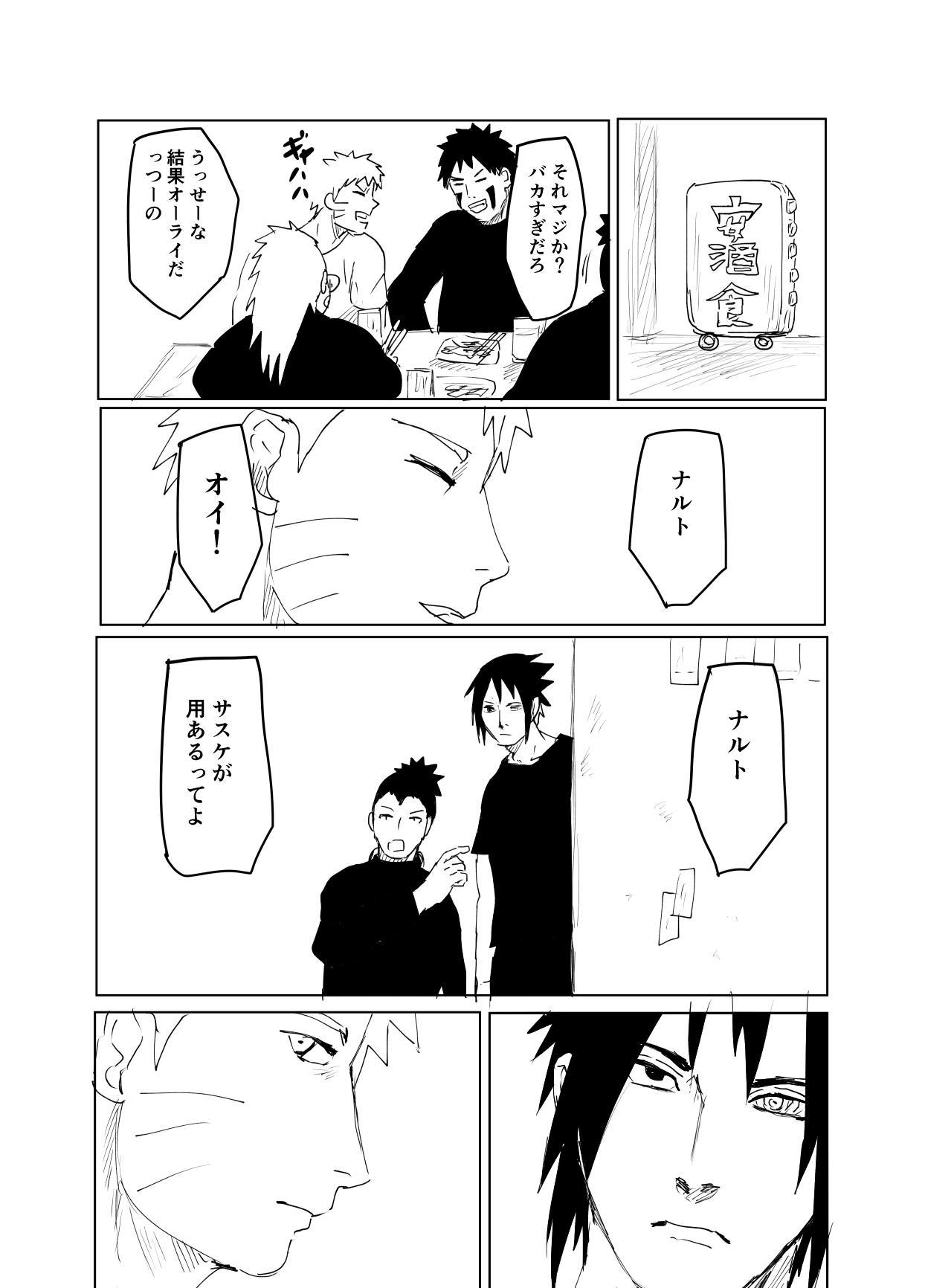 嘘告白漫画 58