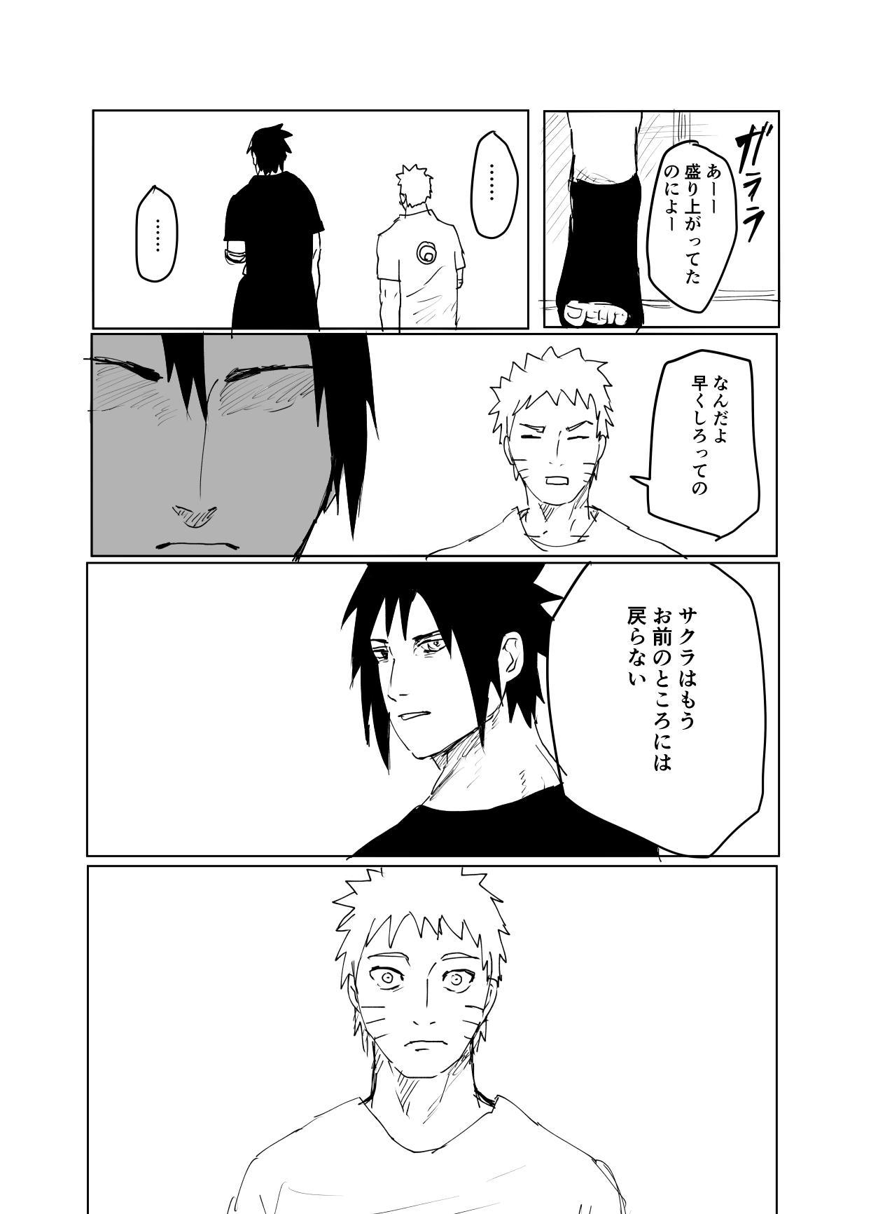 嘘告白漫画 59