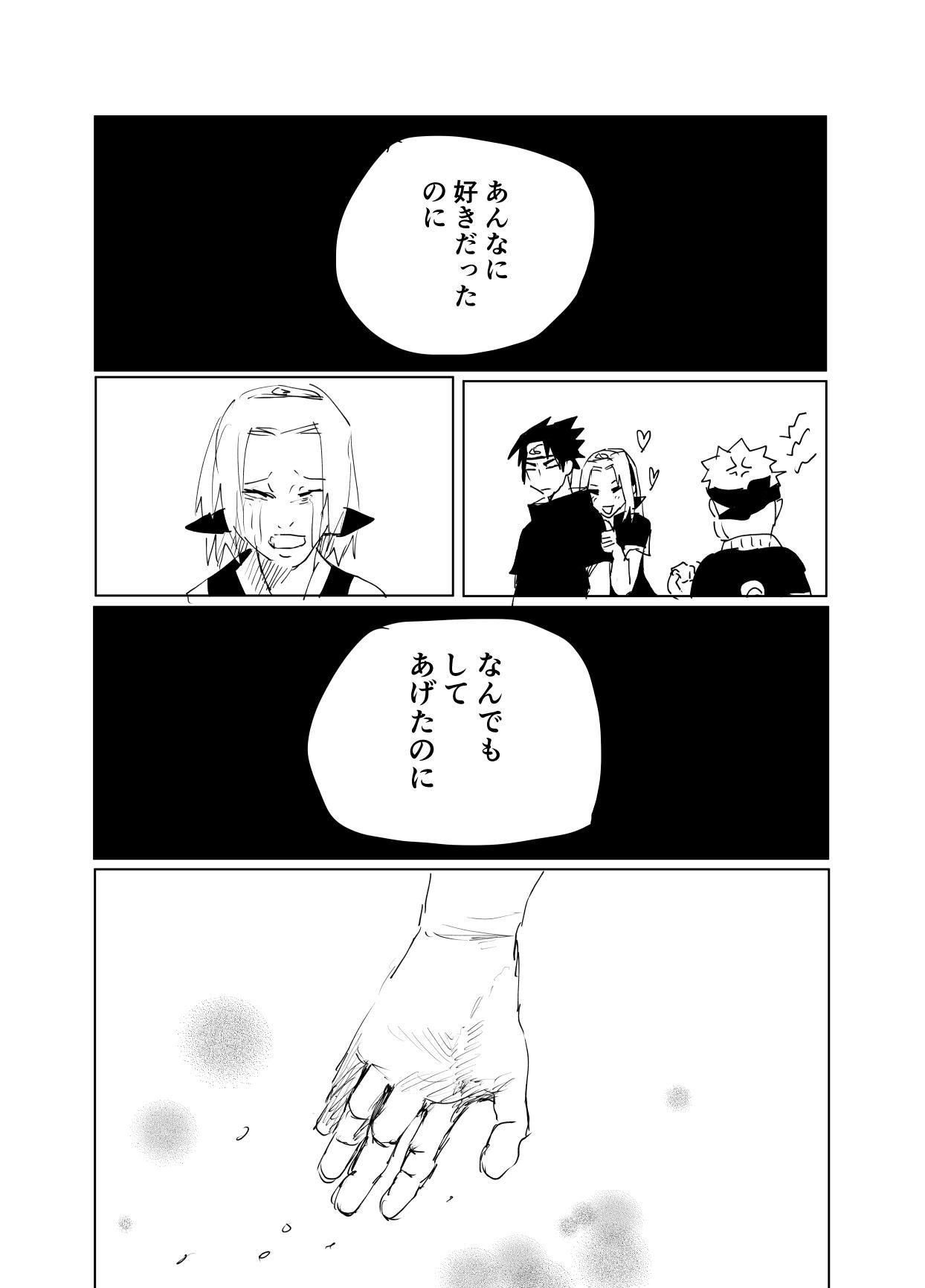 嘘告白漫画 64