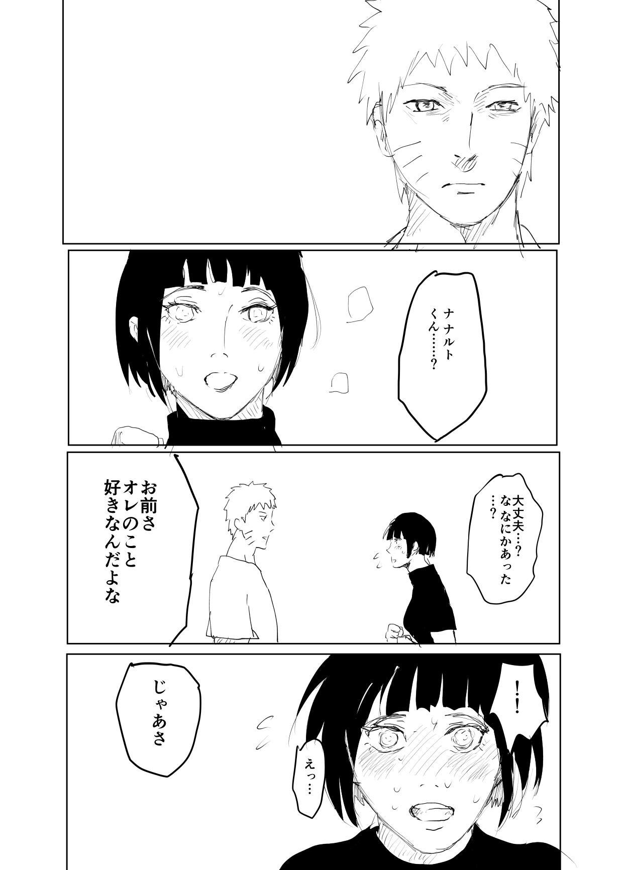 嘘告白漫画 66