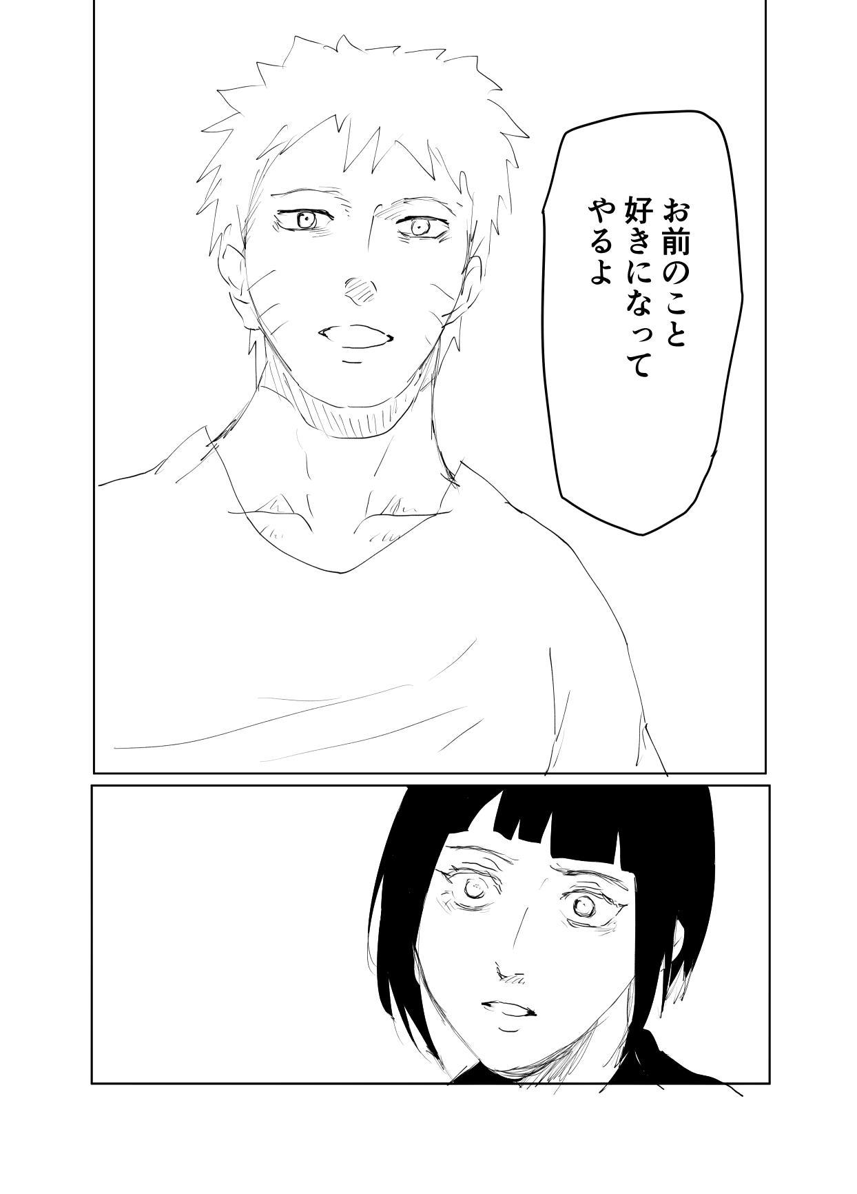 嘘告白漫画 67