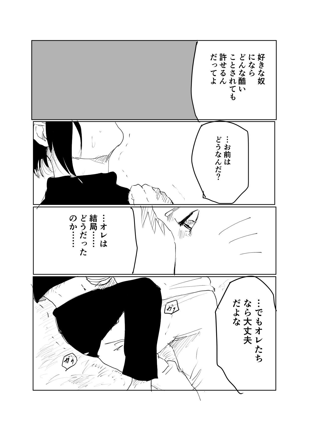 嘘告白漫画 68
