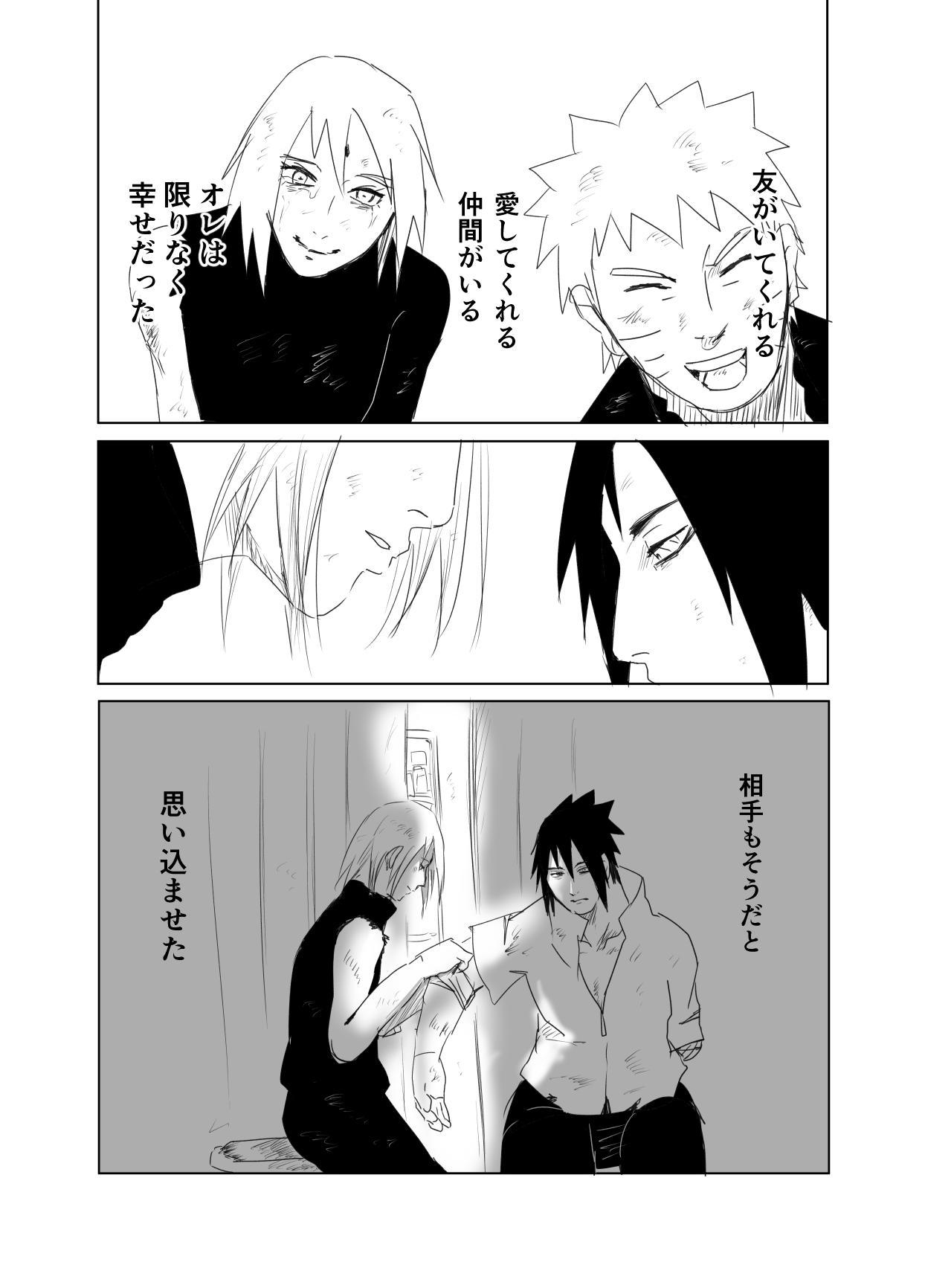 嘘告白漫画 6