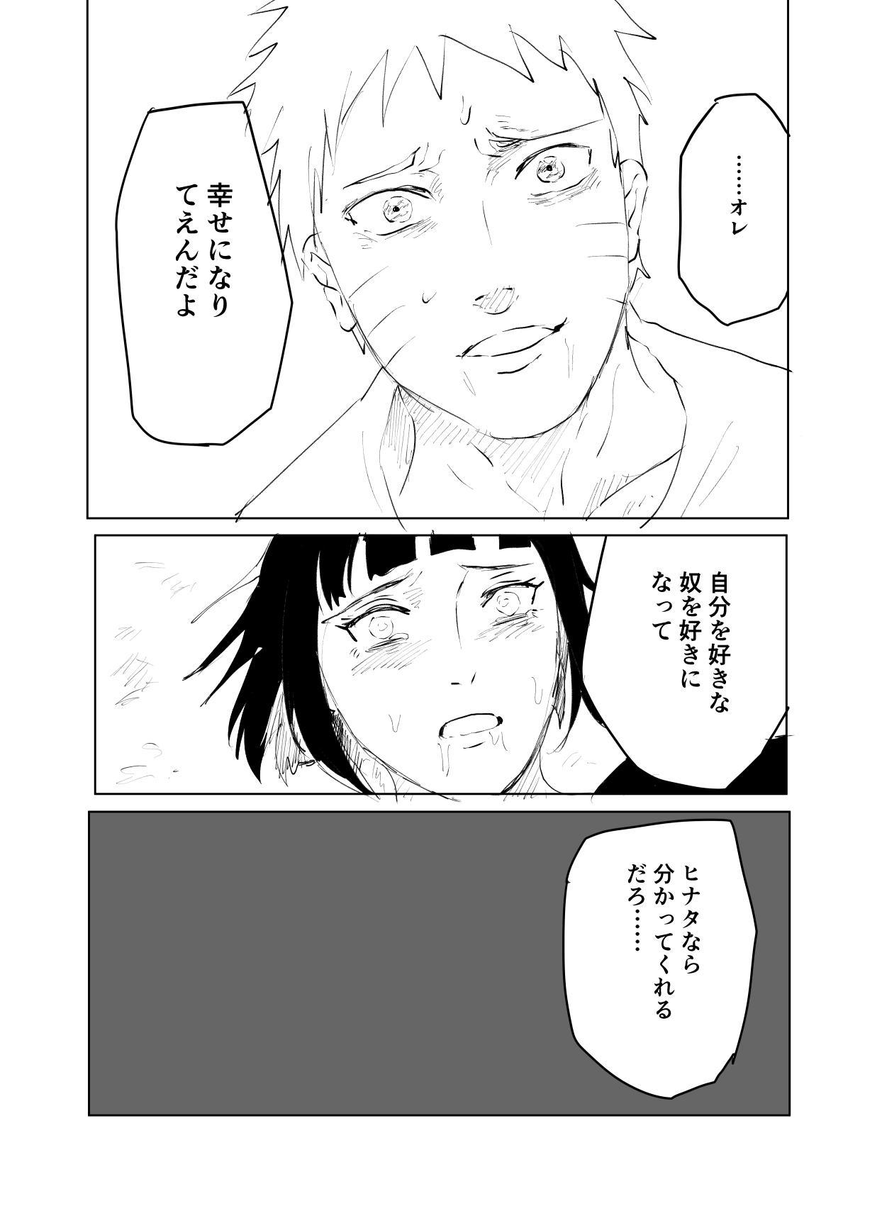 嘘告白漫画 71