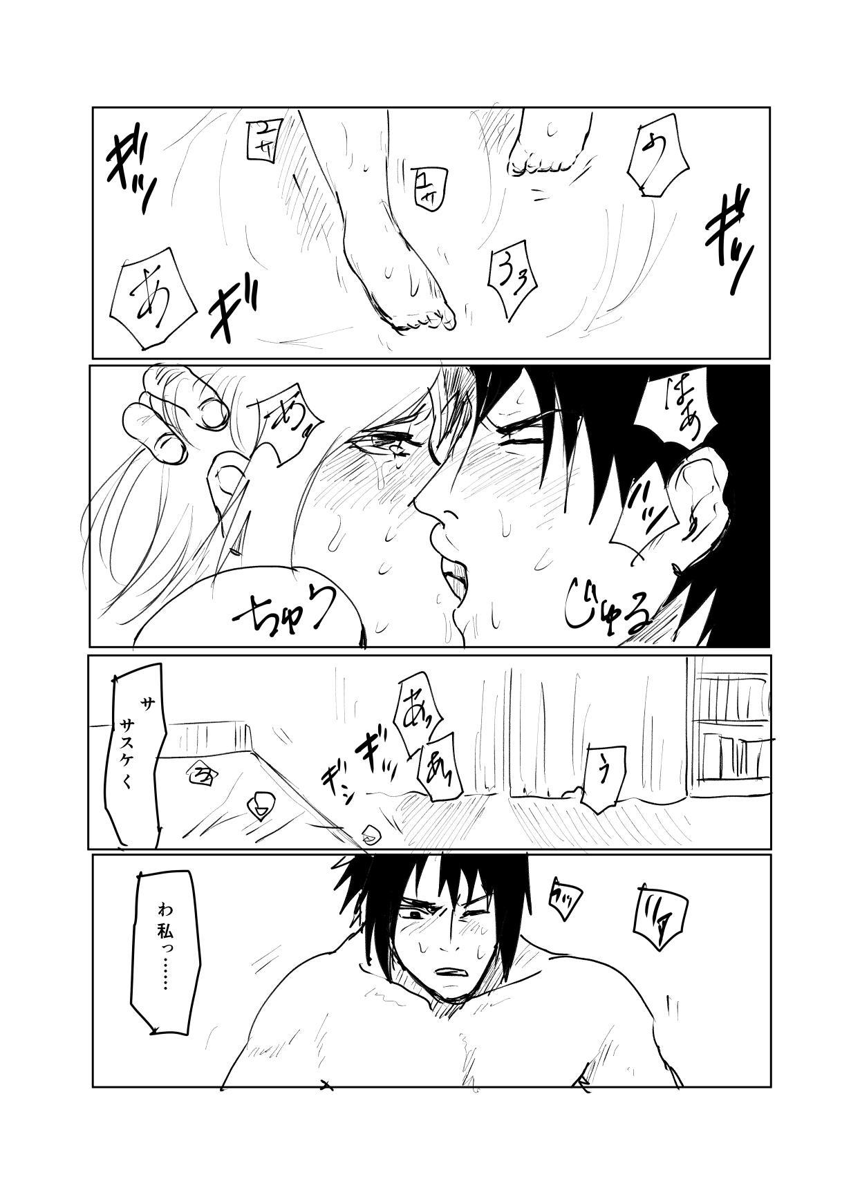 嘘告白漫画 72