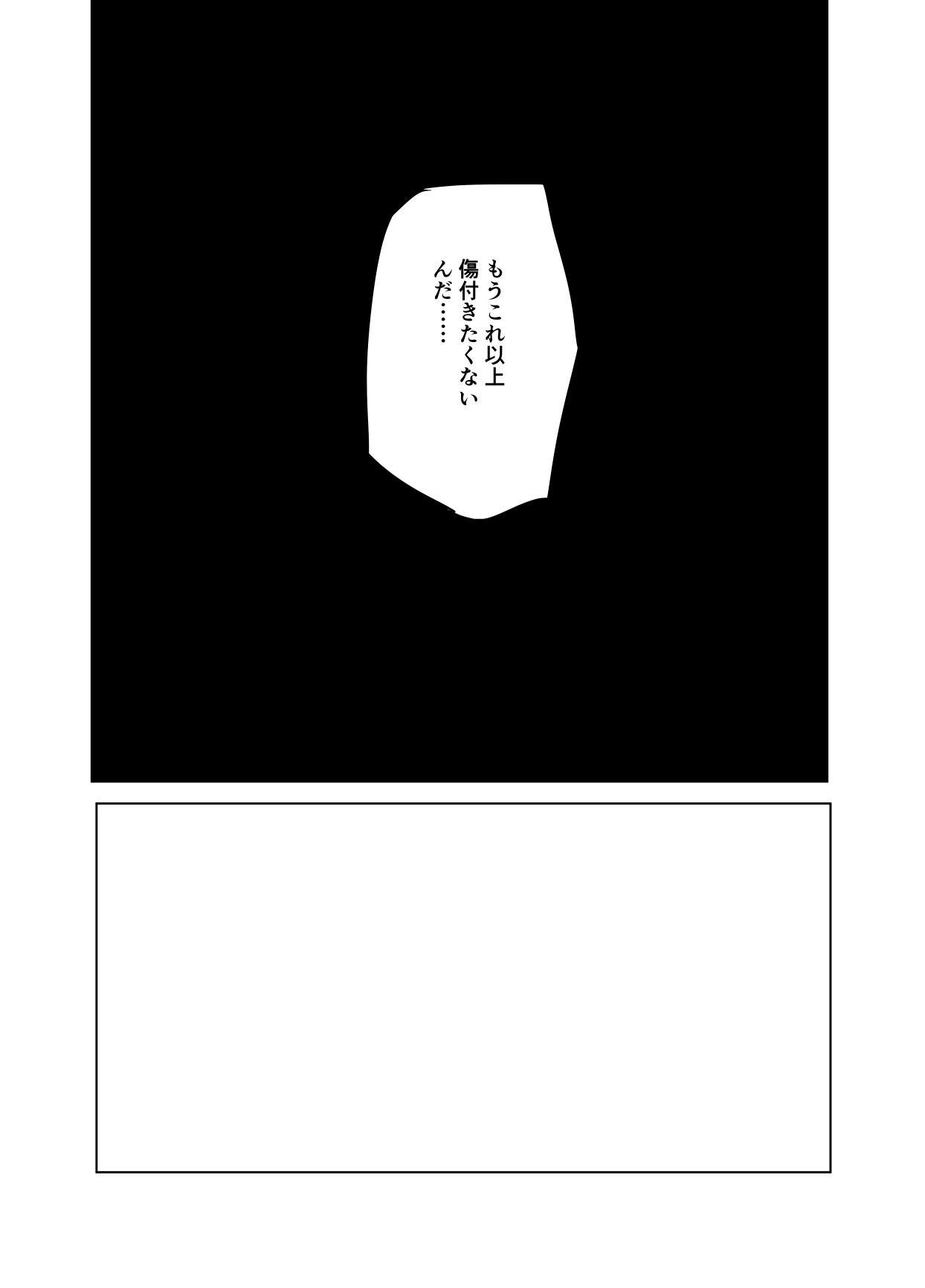 嘘告白漫画 73