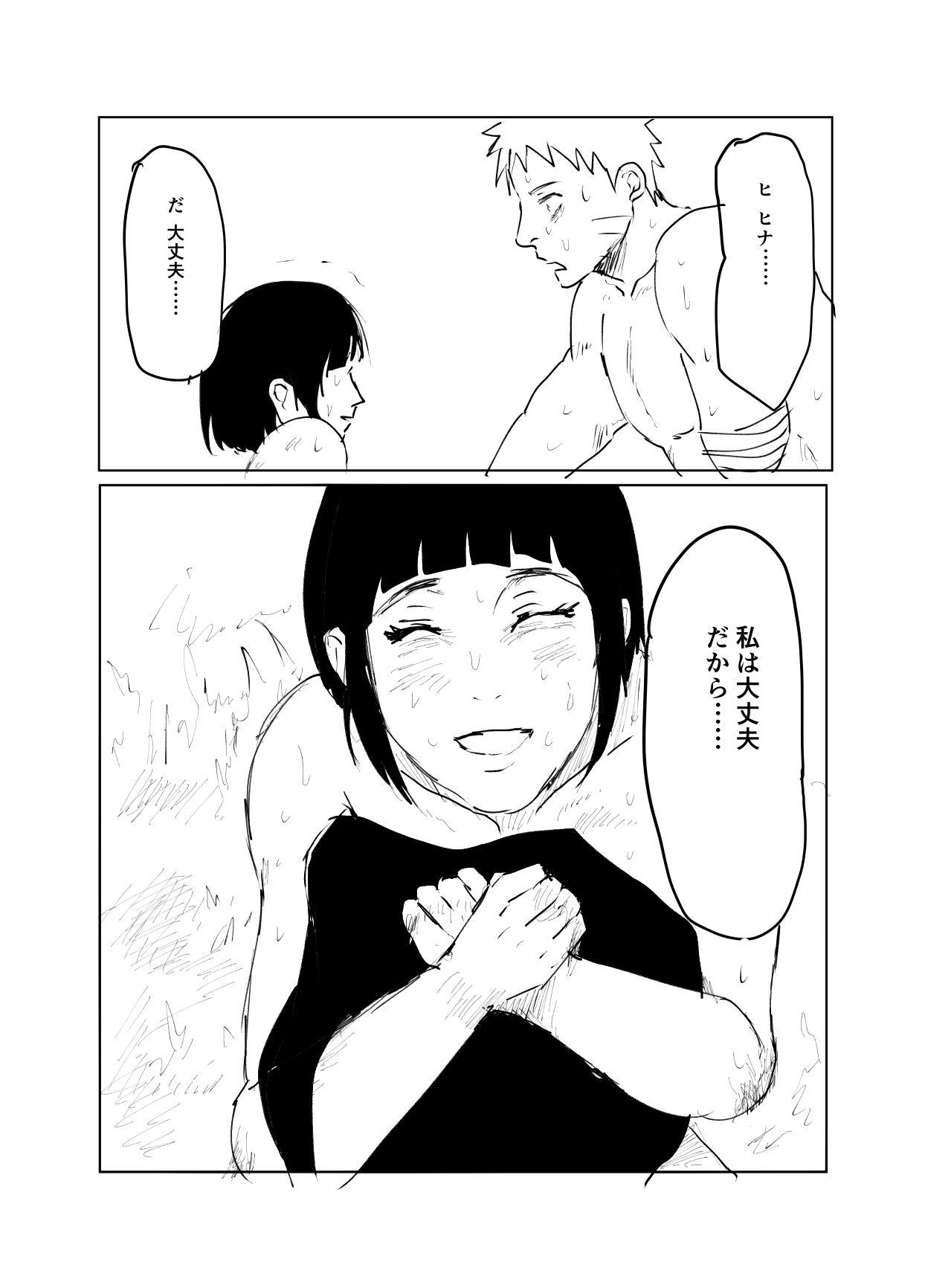 嘘告白漫画 76