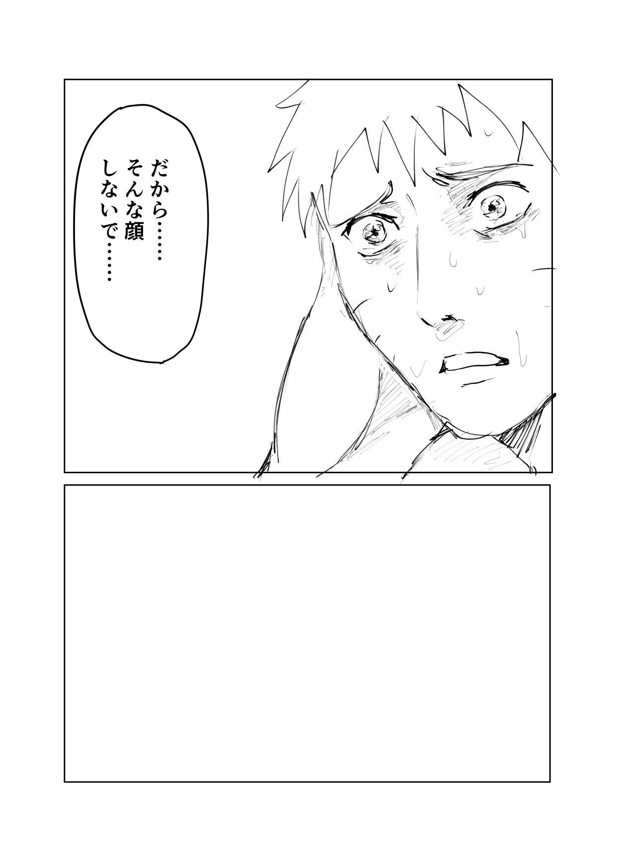 嘘告白漫画 77