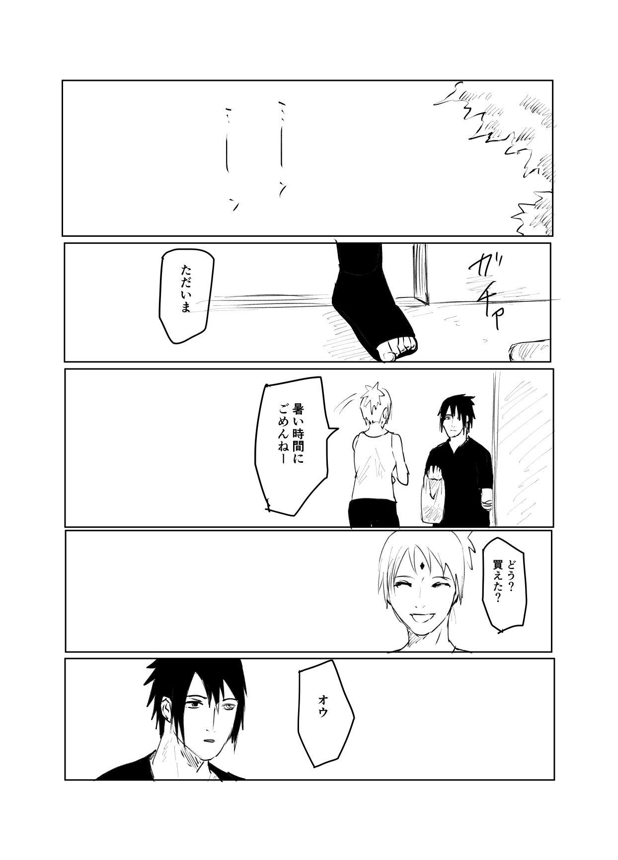 嘘告白漫画 79