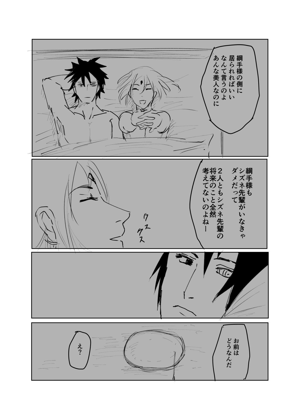 嘘告白漫画 84