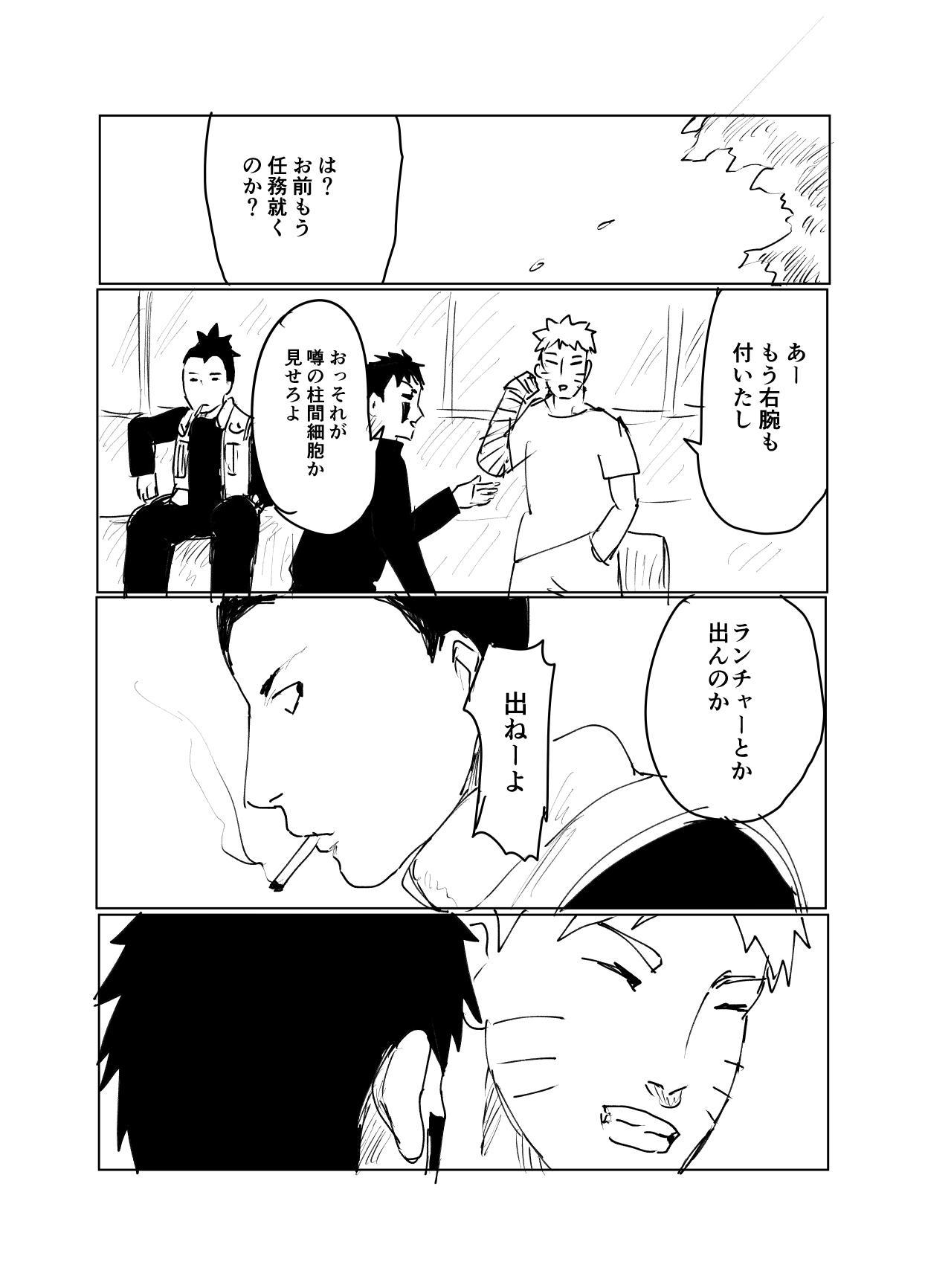 嘘告白漫画 88