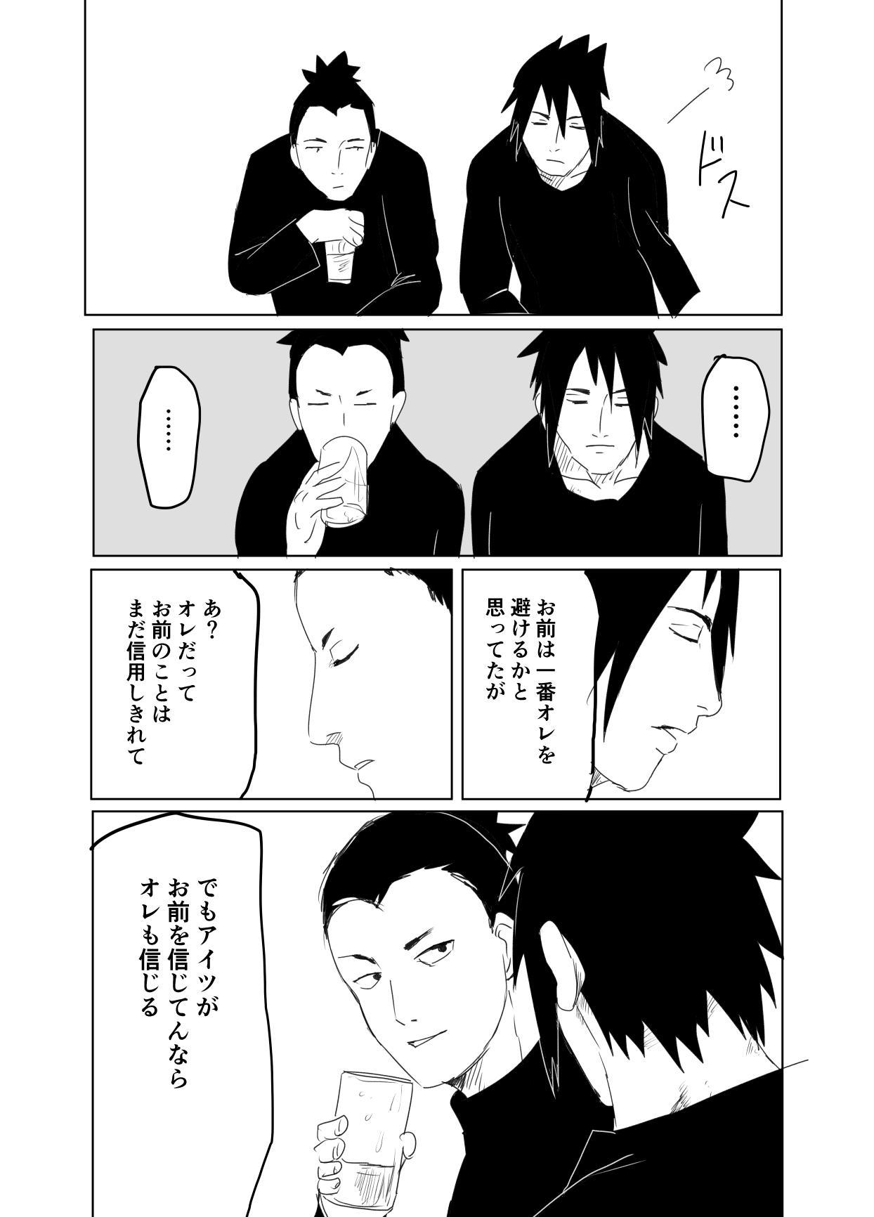 嘘告白漫画 8