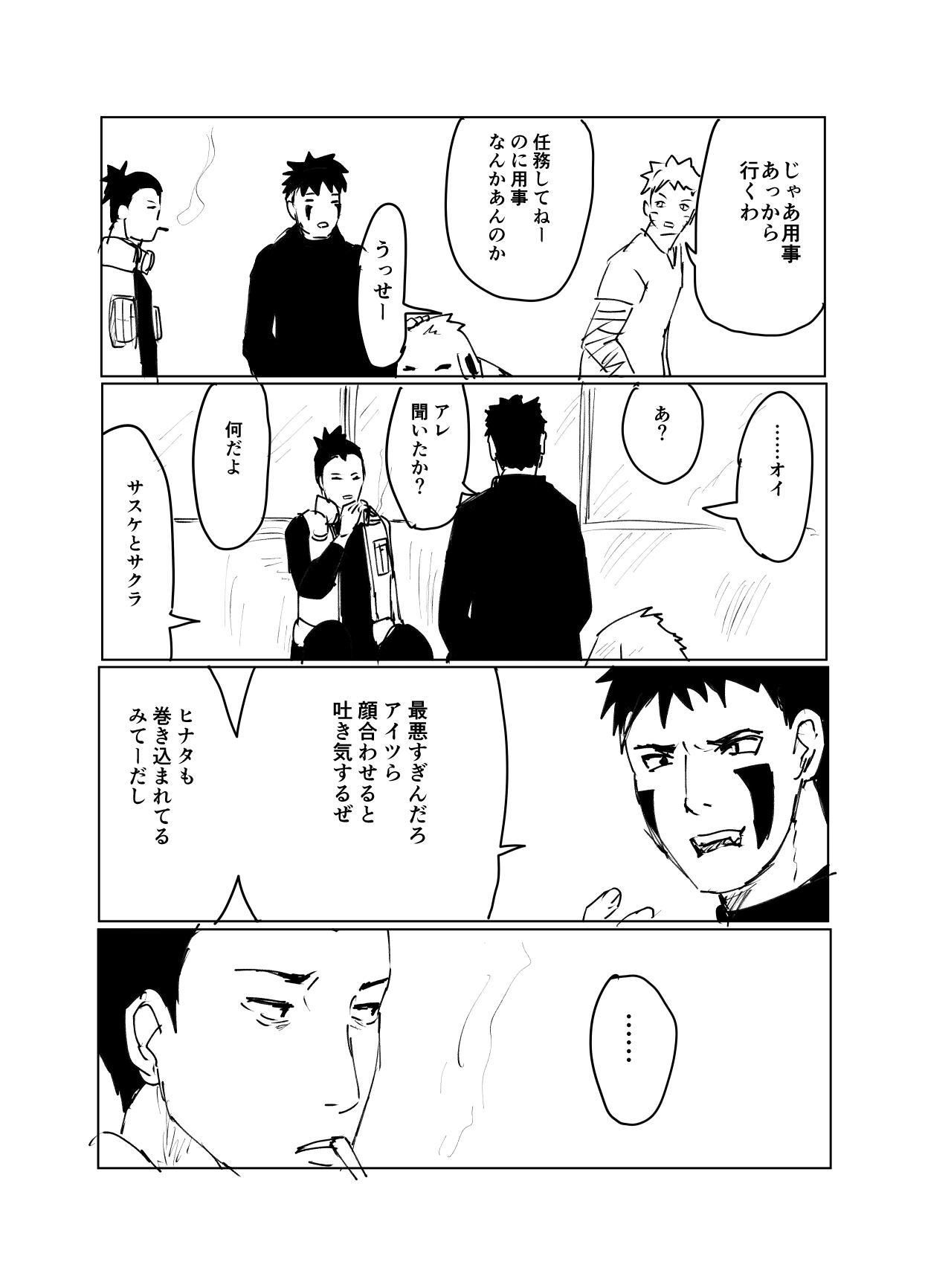 嘘告白漫画 89