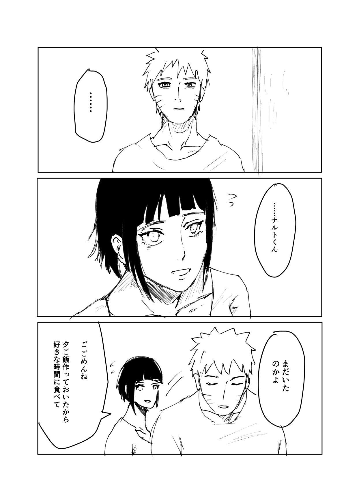 嘘告白漫画 91
