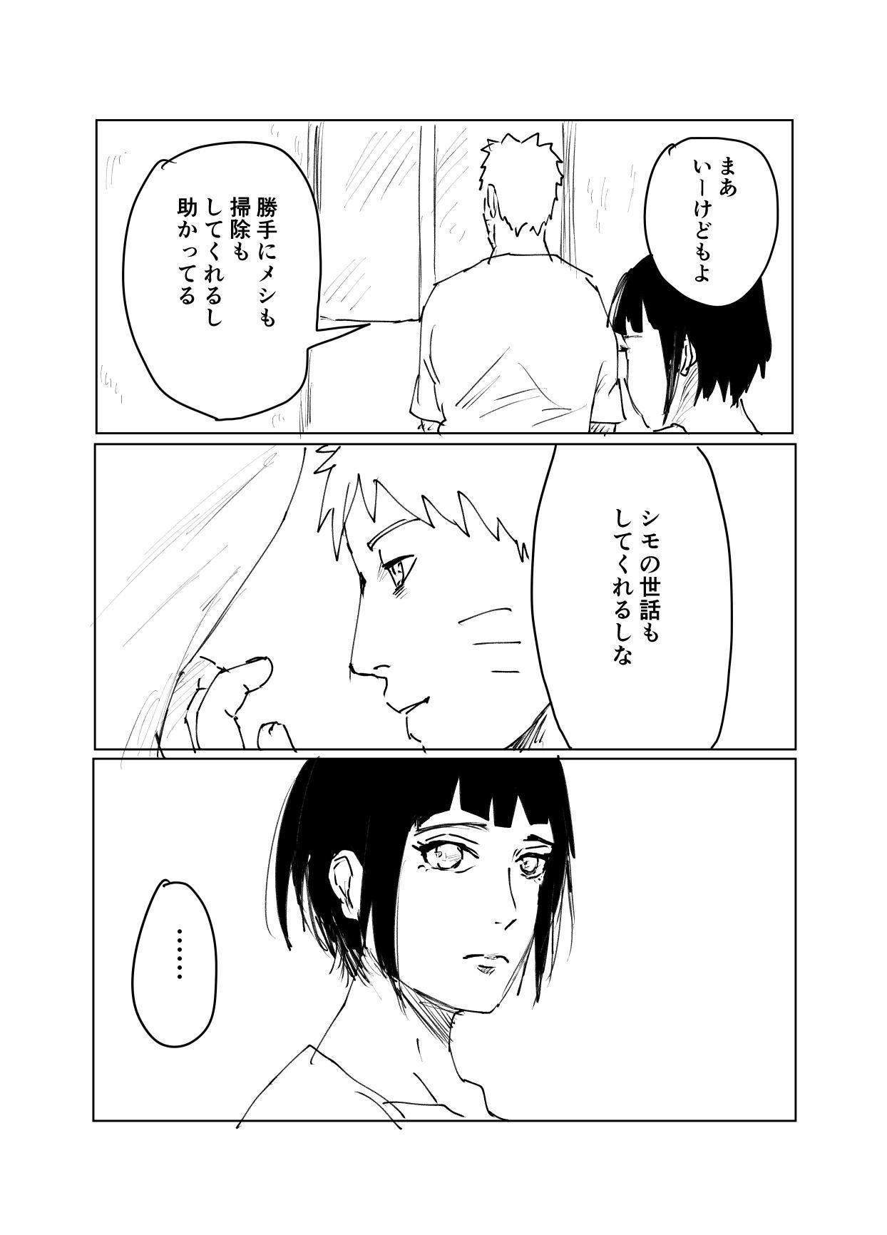 嘘告白漫画 92
