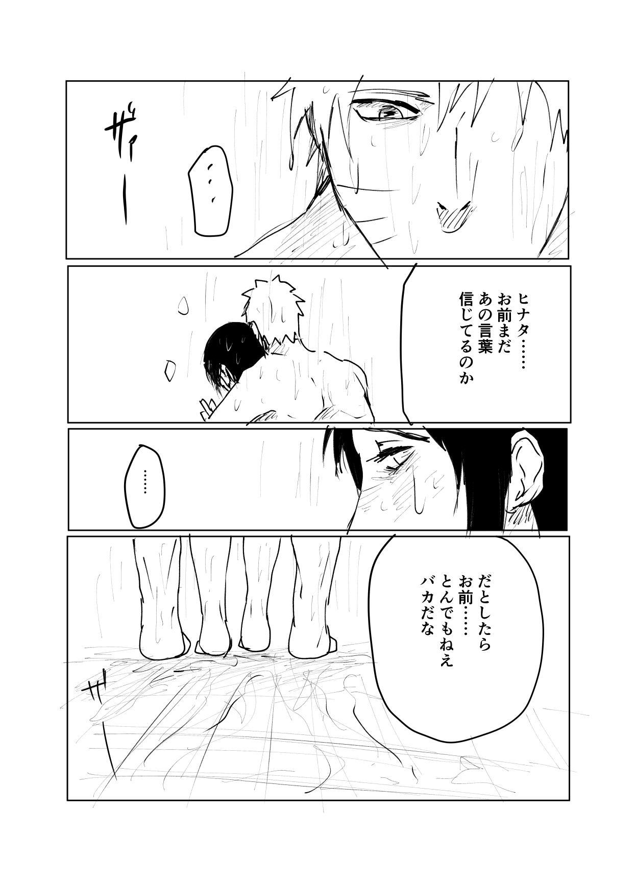 嘘告白漫画 94