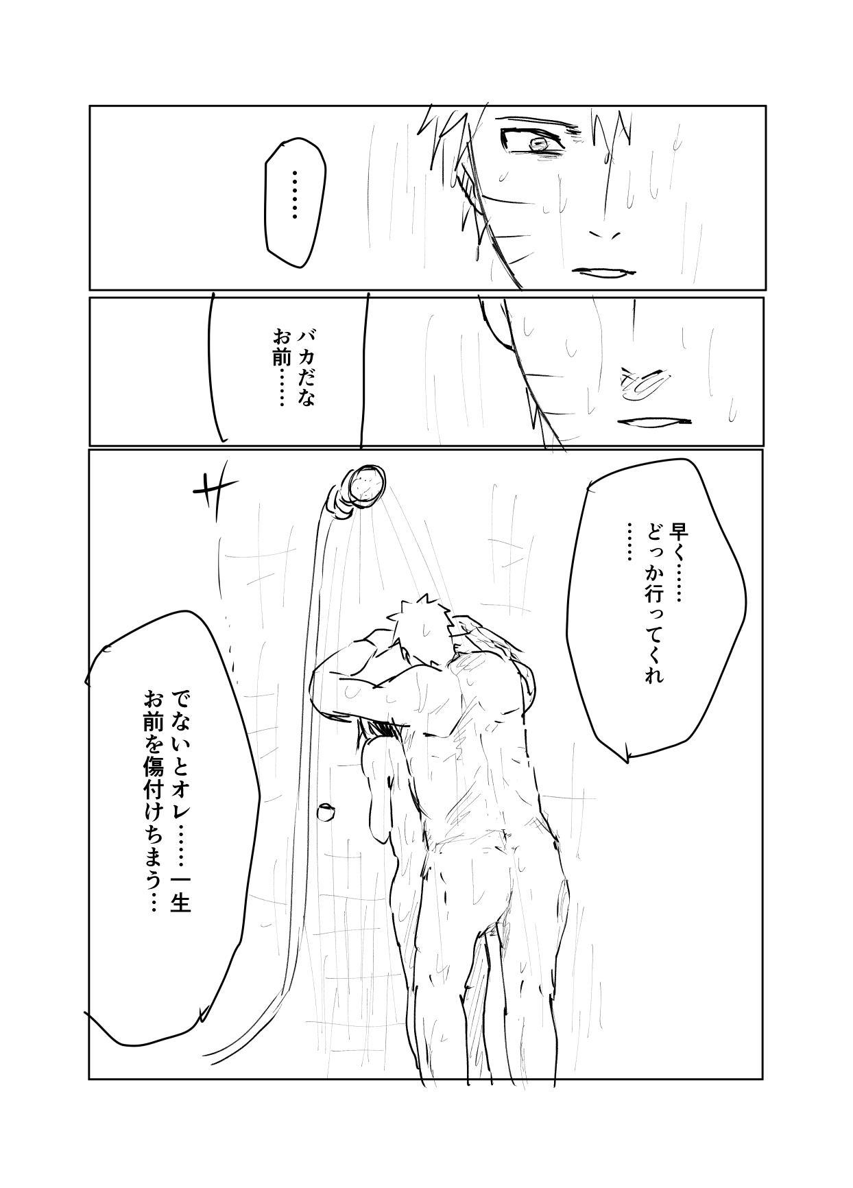 嘘告白漫画 96