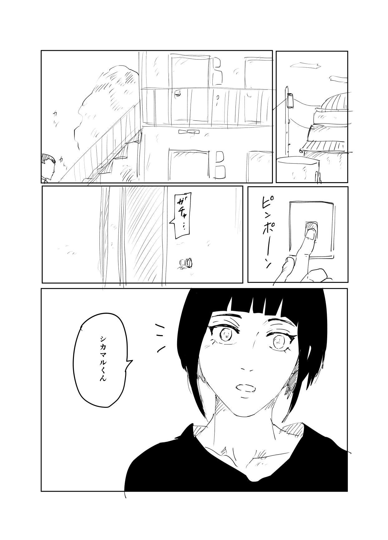 嘘告白漫画 97