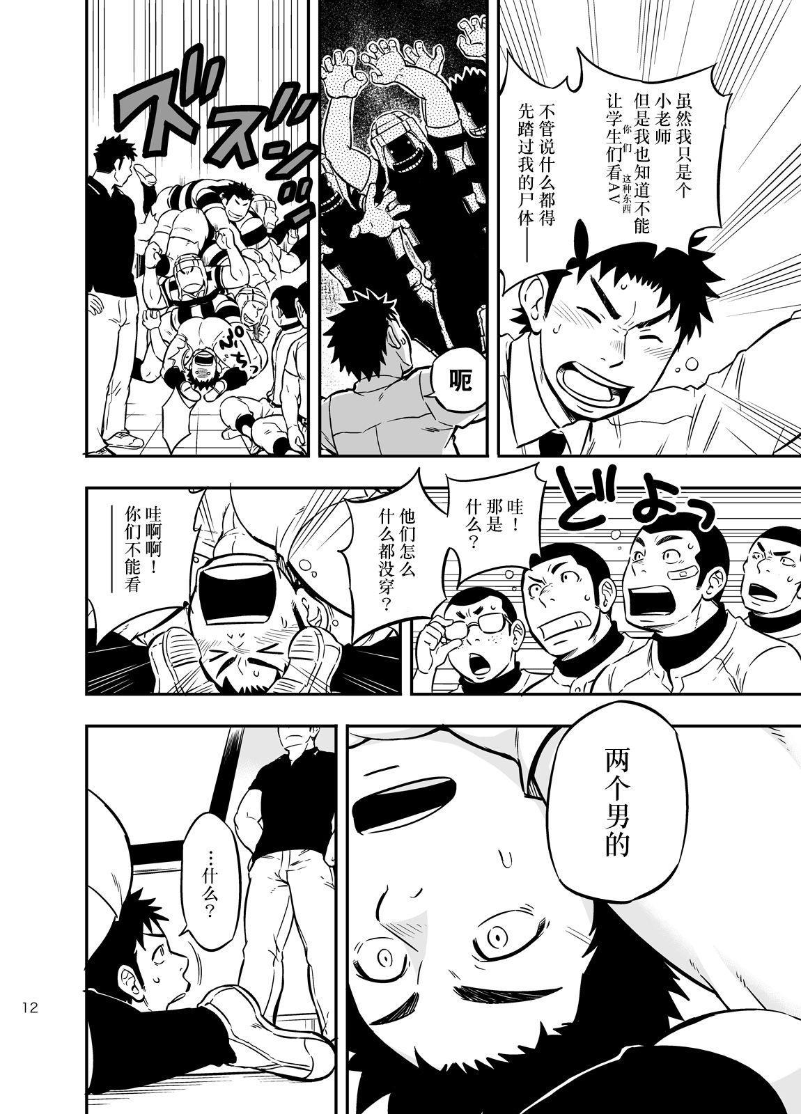 Moshimo Danshikou no Hoken Taiiku ga Jitsugi Ari Dattara 2 | 如果男校的保健体育课有实践环节的话 2 10