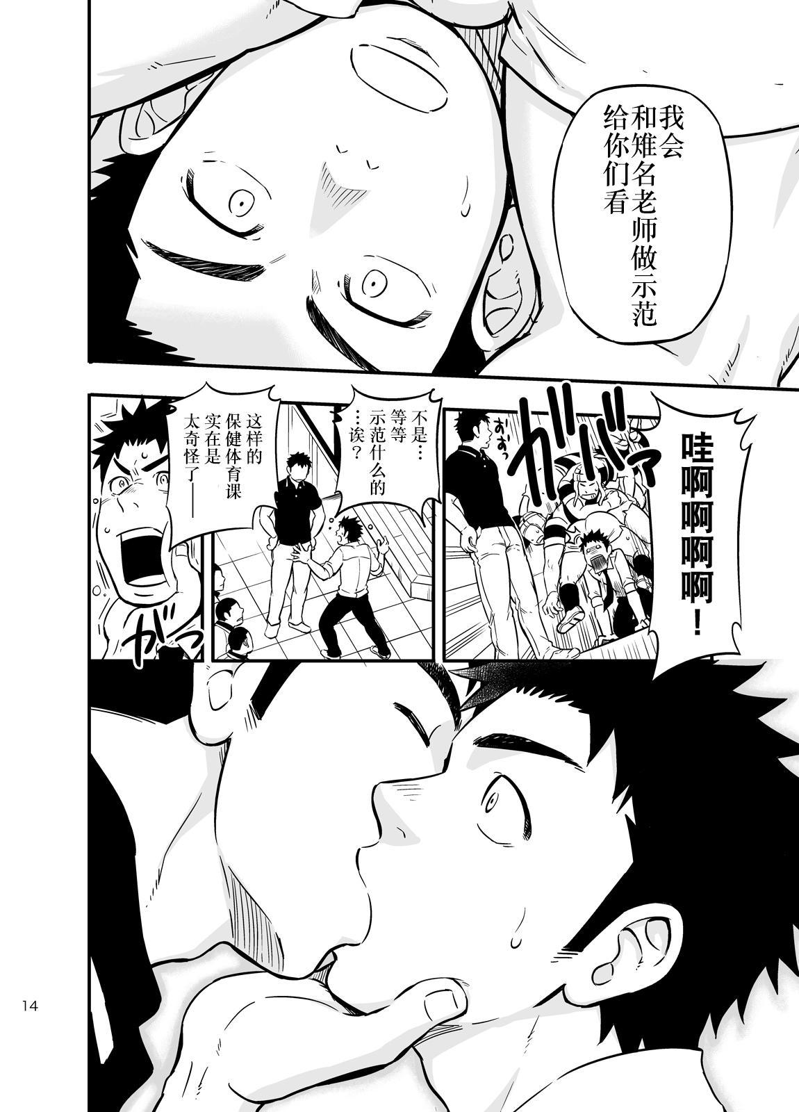 Moshimo Danshikou no Hoken Taiiku ga Jitsugi Ari Dattara 2 | 如果男校的保健体育课有实践环节的话 2 12