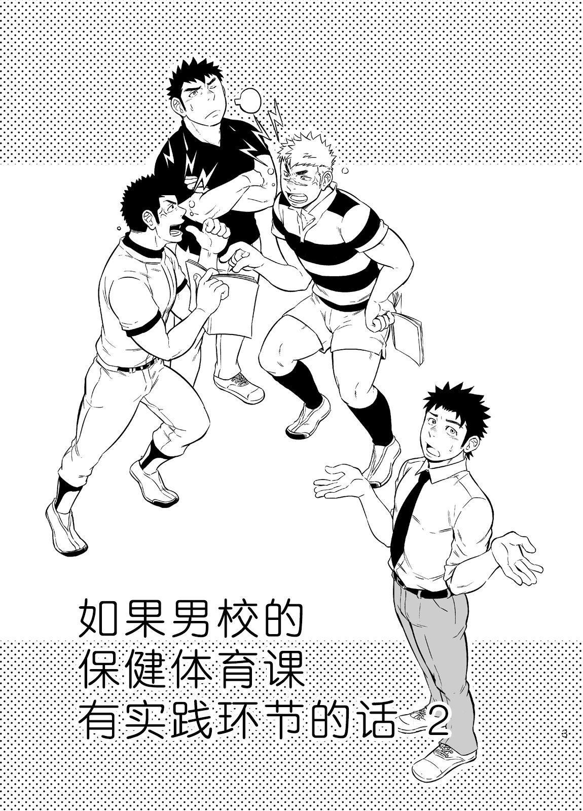 Moshimo Danshikou no Hoken Taiiku ga Jitsugi Ari Dattara 2 | 如果男校的保健体育课有实践环节的话 2 1