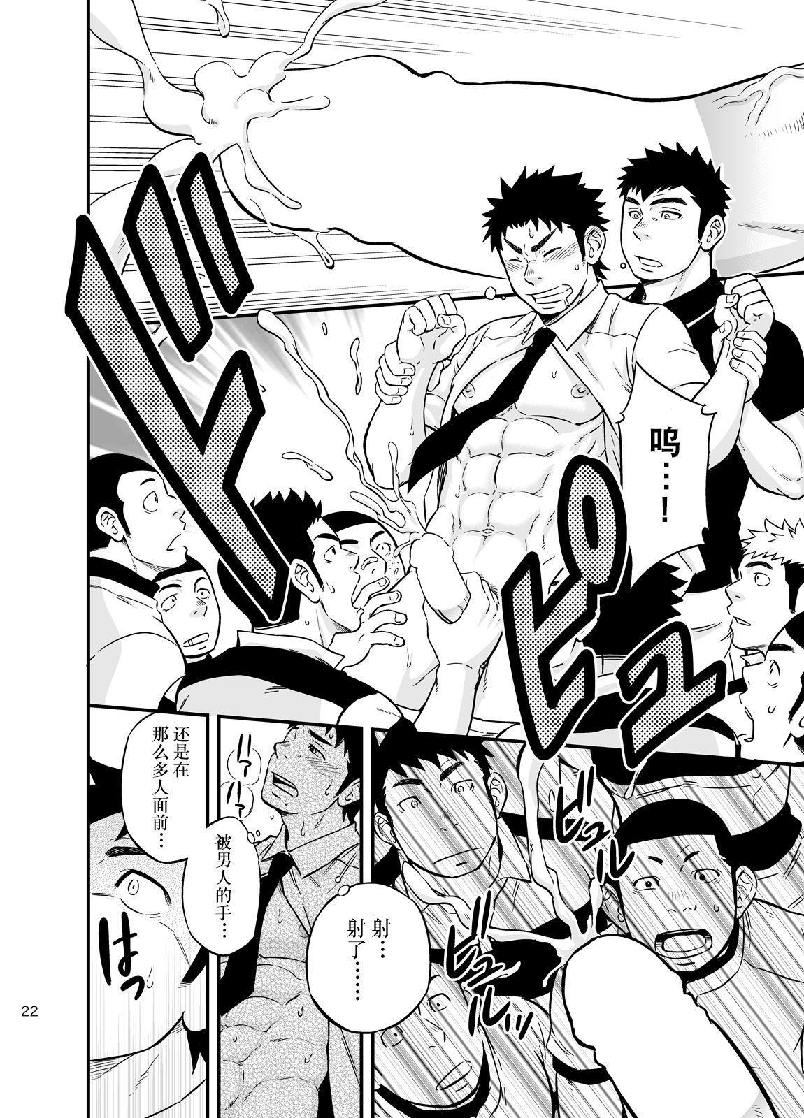 Moshimo Danshikou no Hoken Taiiku ga Jitsugi Ari Dattara 2 | 如果男校的保健体育课有实践环节的话 2 20