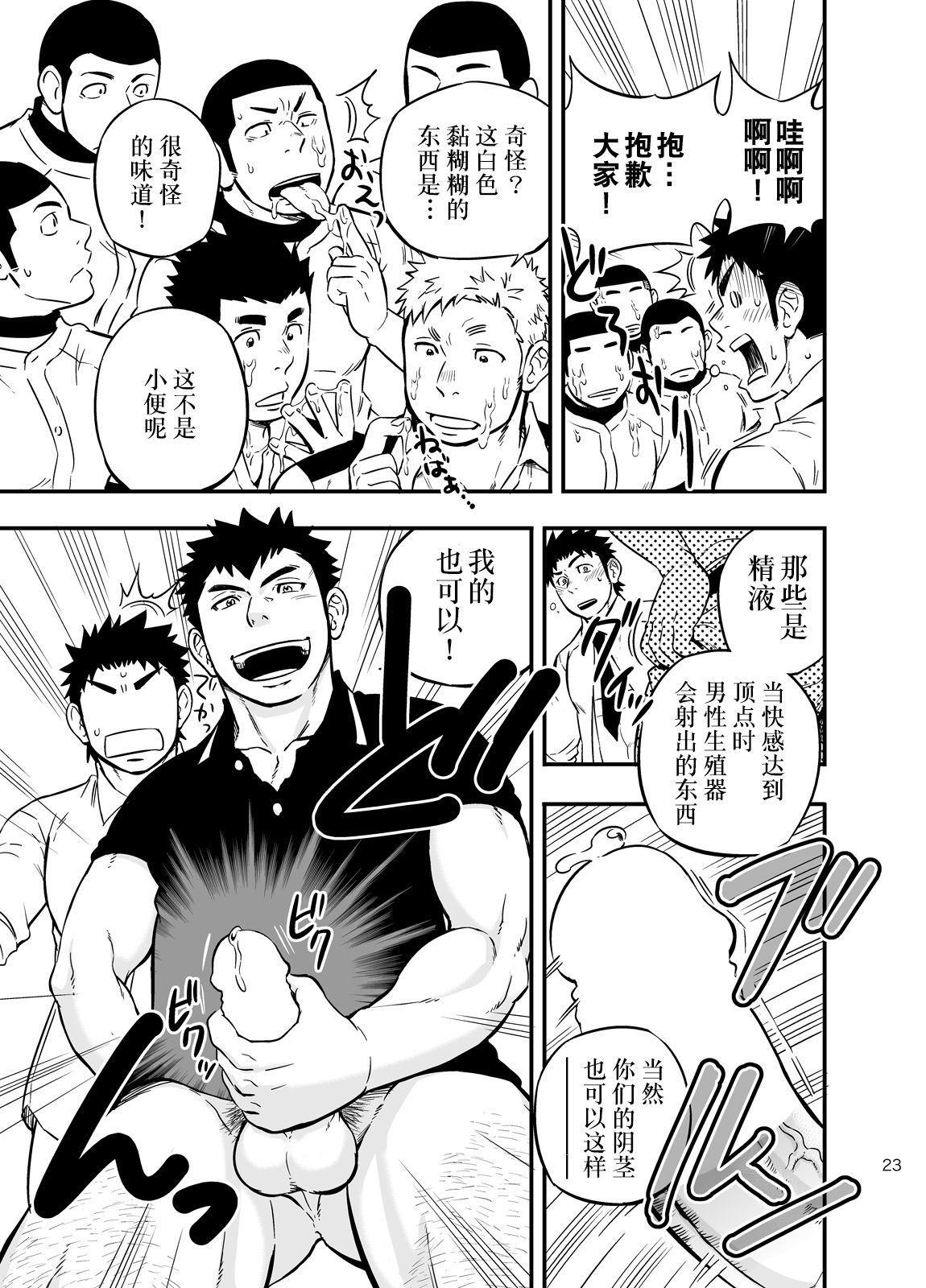 Moshimo Danshikou no Hoken Taiiku ga Jitsugi Ari Dattara 2 | 如果男校的保健体育课有实践环节的话 2 21