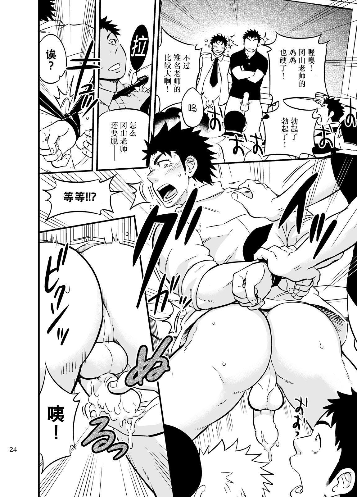 Moshimo Danshikou no Hoken Taiiku ga Jitsugi Ari Dattara 2 | 如果男校的保健体育课有实践环节的话 2 22