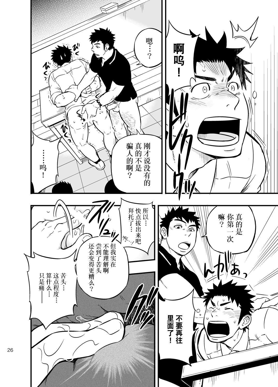 Moshimo Danshikou no Hoken Taiiku ga Jitsugi Ari Dattara 2 | 如果男校的保健体育课有实践环节的话 2 24
