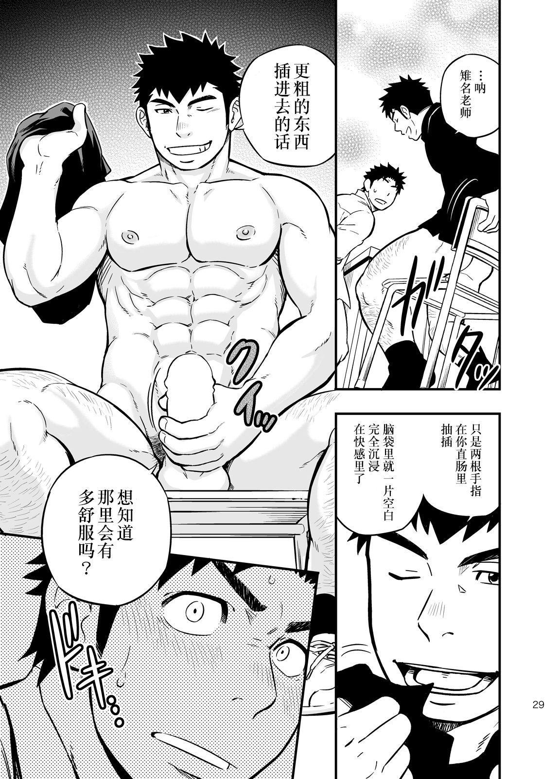 Moshimo Danshikou no Hoken Taiiku ga Jitsugi Ari Dattara 2 | 如果男校的保健体育课有实践环节的话 2 27