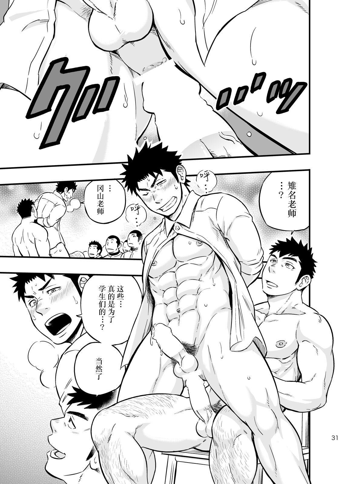 Moshimo Danshikou no Hoken Taiiku ga Jitsugi Ari Dattara 2 | 如果男校的保健体育课有实践环节的话 2 29