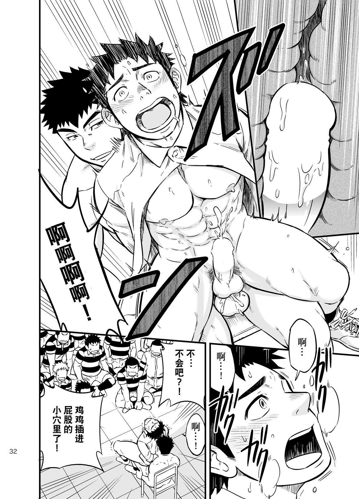 Moshimo Danshikou no Hoken Taiiku ga Jitsugi Ari Dattara 2 | 如果男校的保健体育课有实践环节的话 2 30