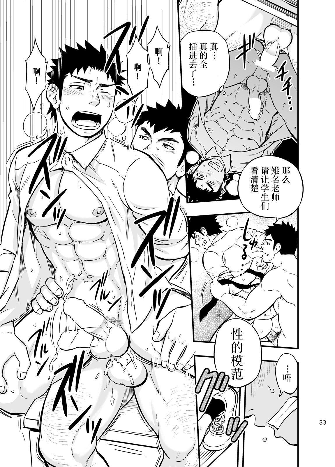 Moshimo Danshikou no Hoken Taiiku ga Jitsugi Ari Dattara 2 | 如果男校的保健体育课有实践环节的话 2 31