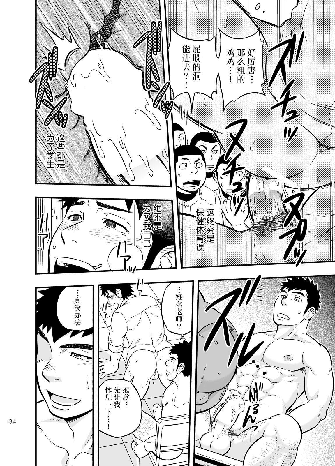 Moshimo Danshikou no Hoken Taiiku ga Jitsugi Ari Dattara 2 | 如果男校的保健体育课有实践环节的话 2 32