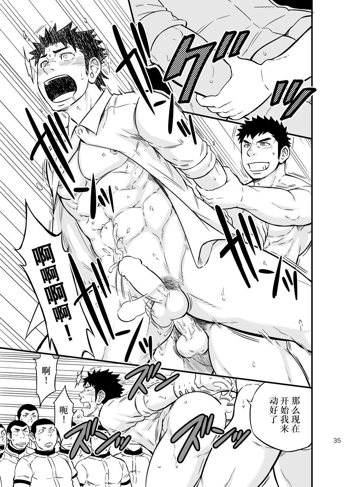 Moshimo Danshikou no Hoken Taiiku ga Jitsugi Ari Dattara 2 | 如果男校的保健体育课有实践环节的话 2 33