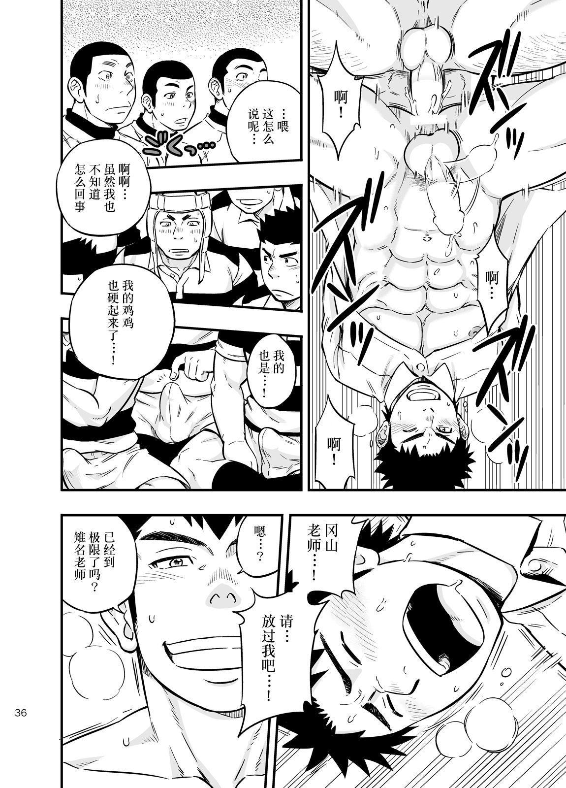 Moshimo Danshikou no Hoken Taiiku ga Jitsugi Ari Dattara 2 | 如果男校的保健体育课有实践环节的话 2 34