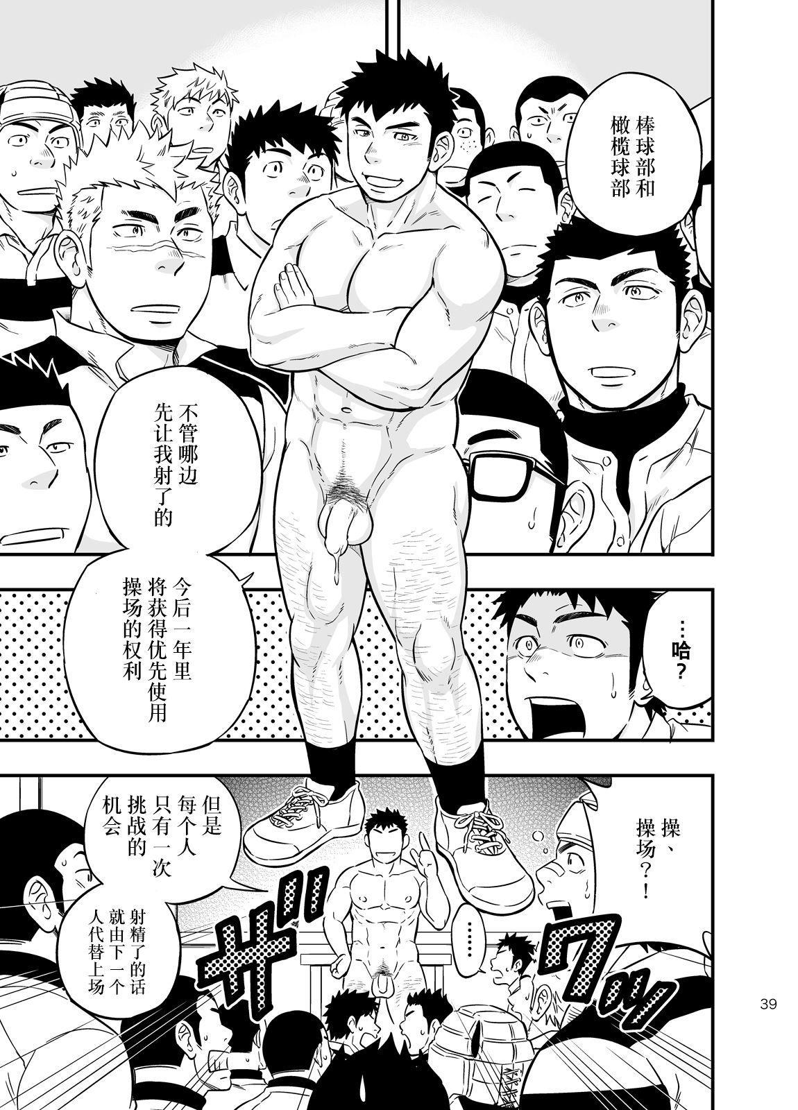 Moshimo Danshikou no Hoken Taiiku ga Jitsugi Ari Dattara 2 | 如果男校的保健体育课有实践环节的话 2 37