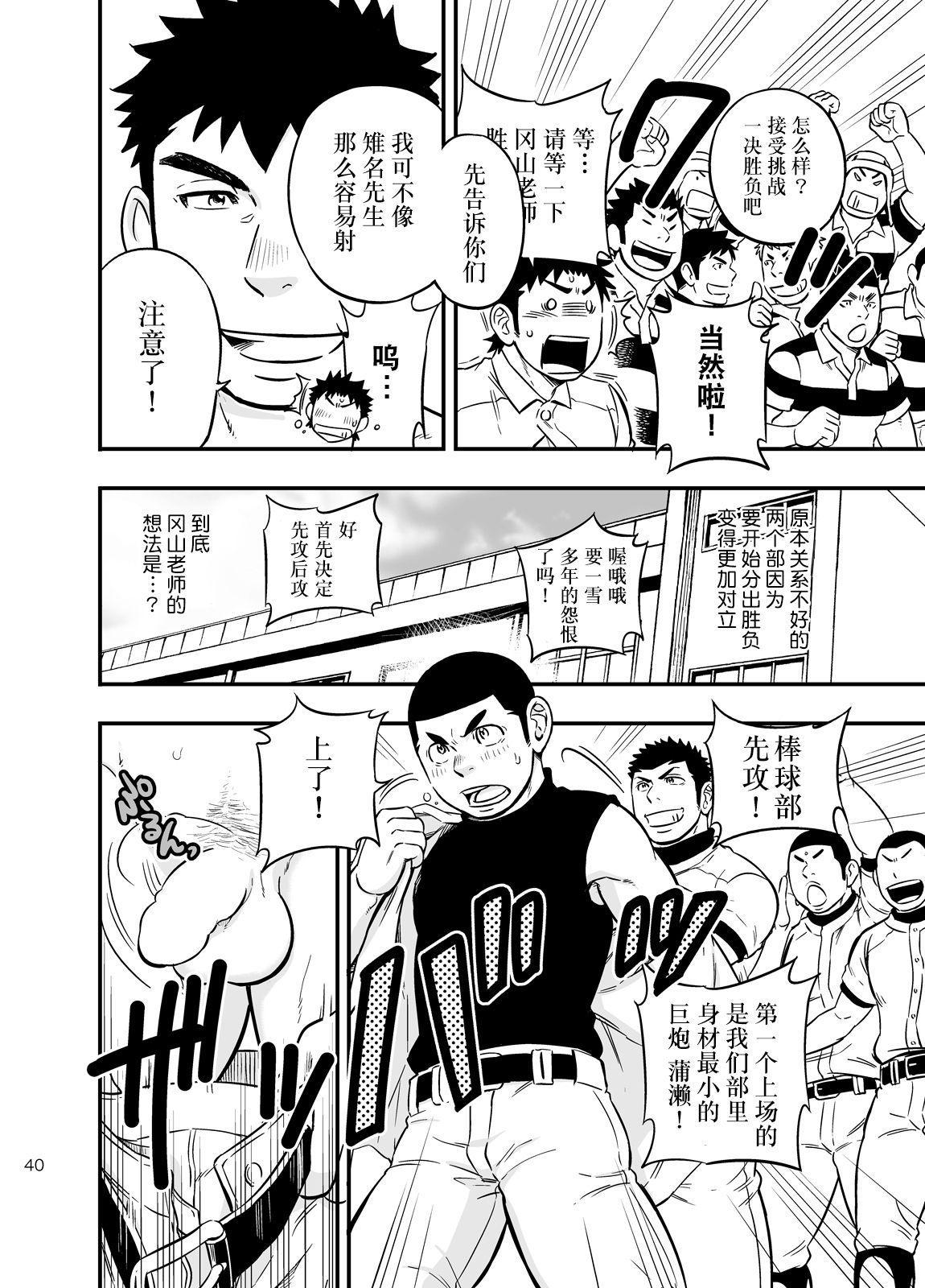 Moshimo Danshikou no Hoken Taiiku ga Jitsugi Ari Dattara 2 | 如果男校的保健体育课有实践环节的话 2 38